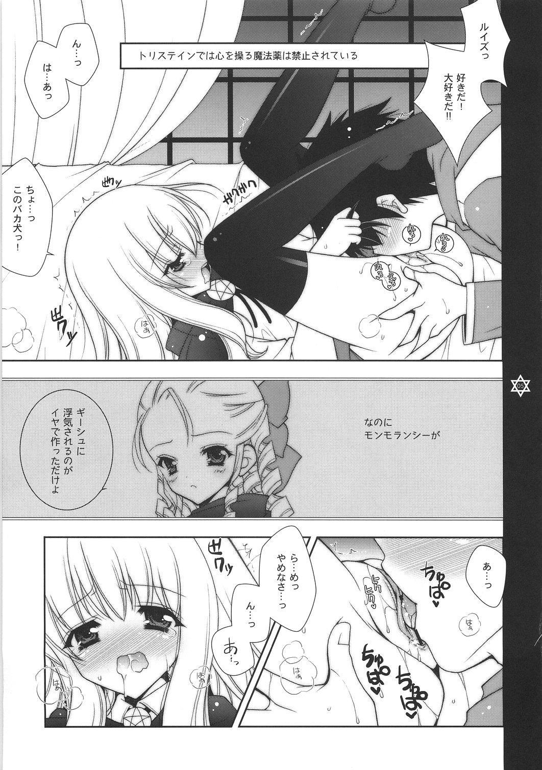 Kanchigai Shinaideyone! 3