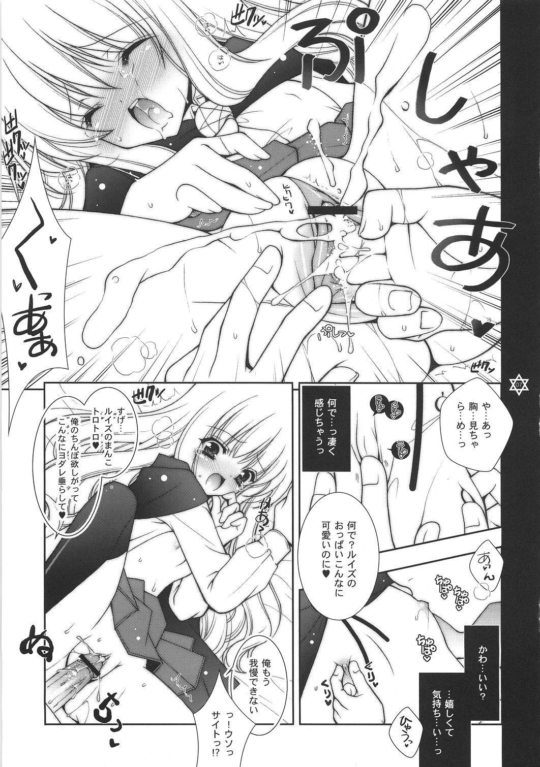 Kanchigai Shinaideyone! 5