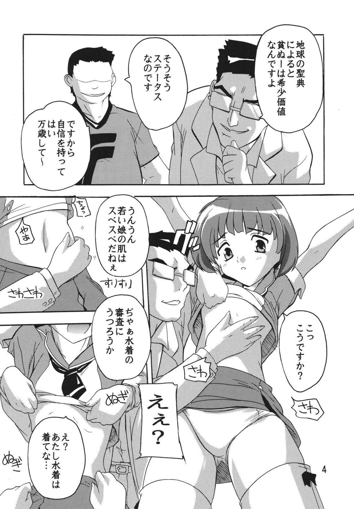 Ryoujoku Utahime 2