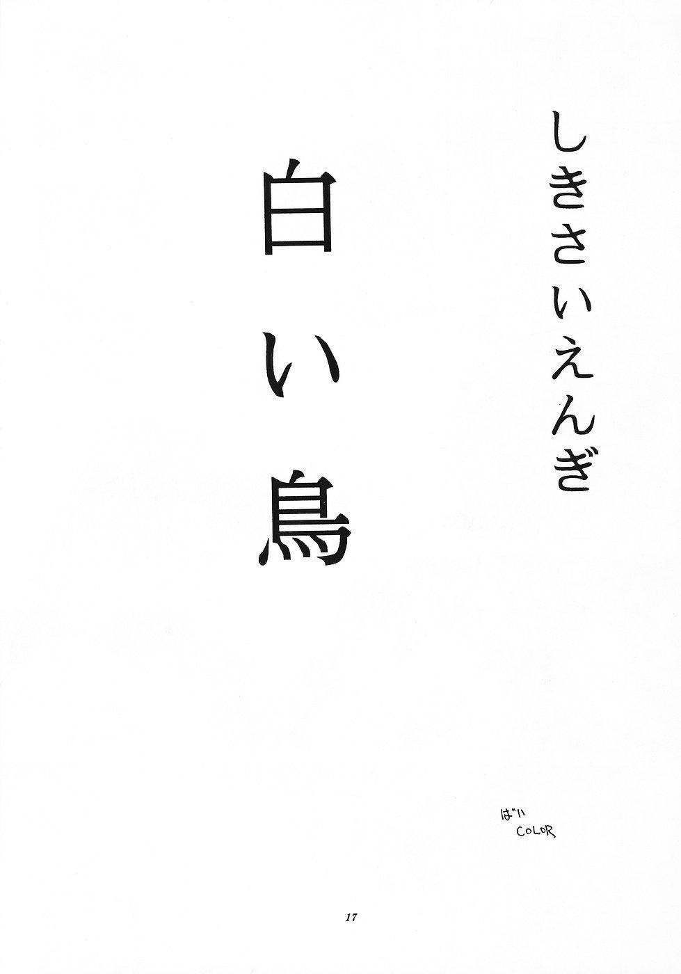 Shikisaiengi 3 15