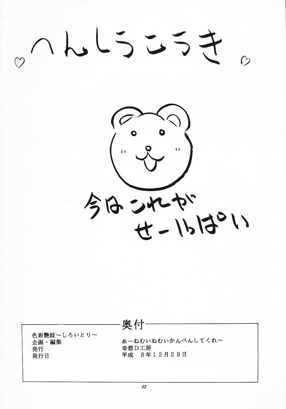 Shikisaiengi 3 40