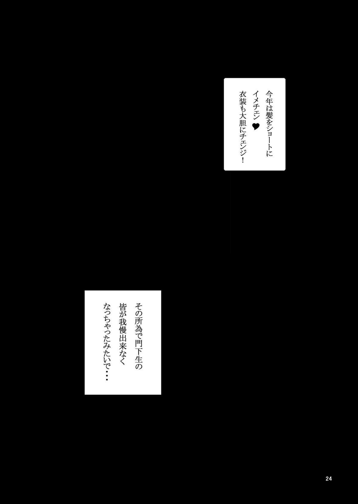 Tadasii Ninjyutu no Tukaikata 23