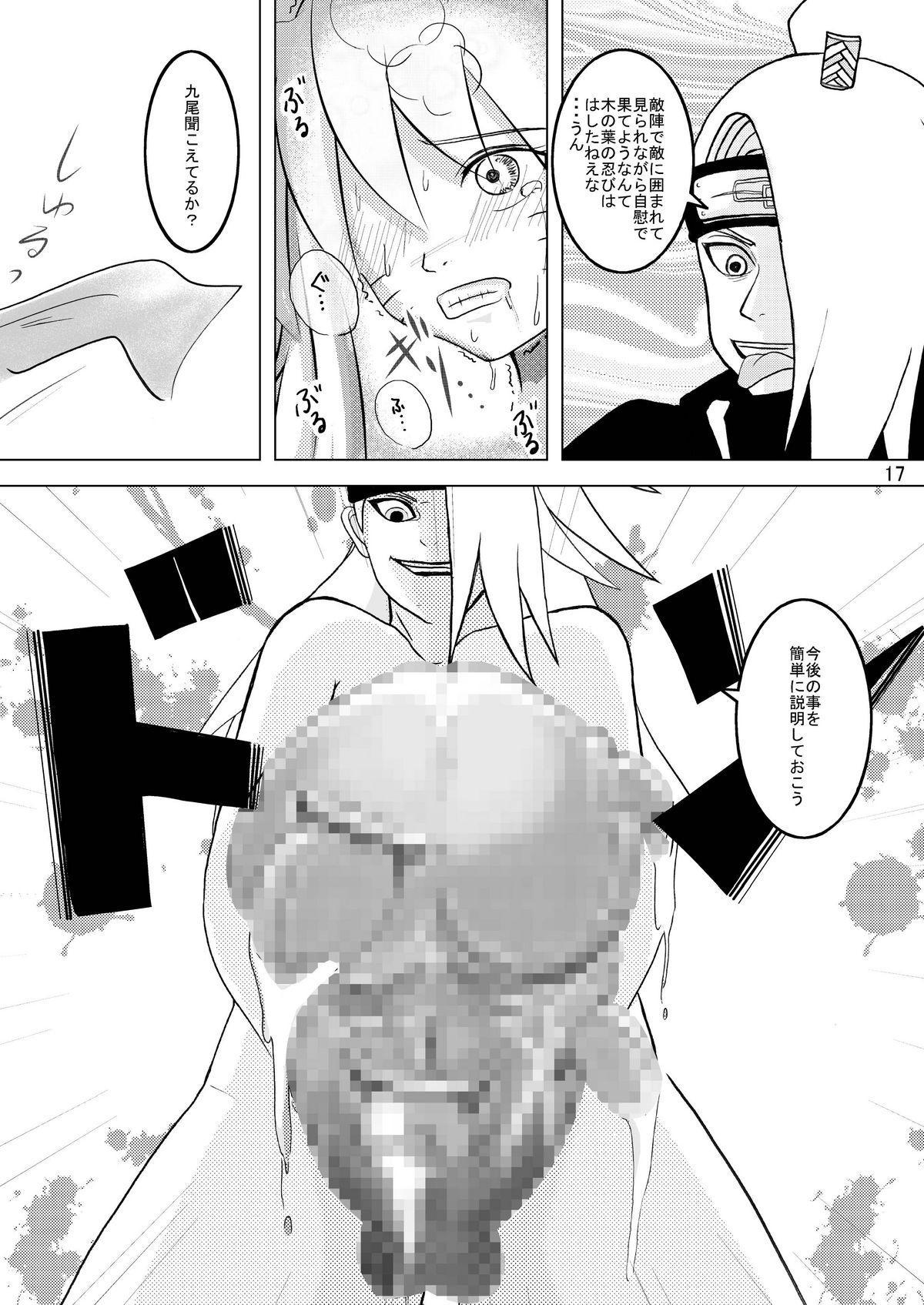 Minna de Naruko ~ Akatsuki Hobaku Hen ~ 16