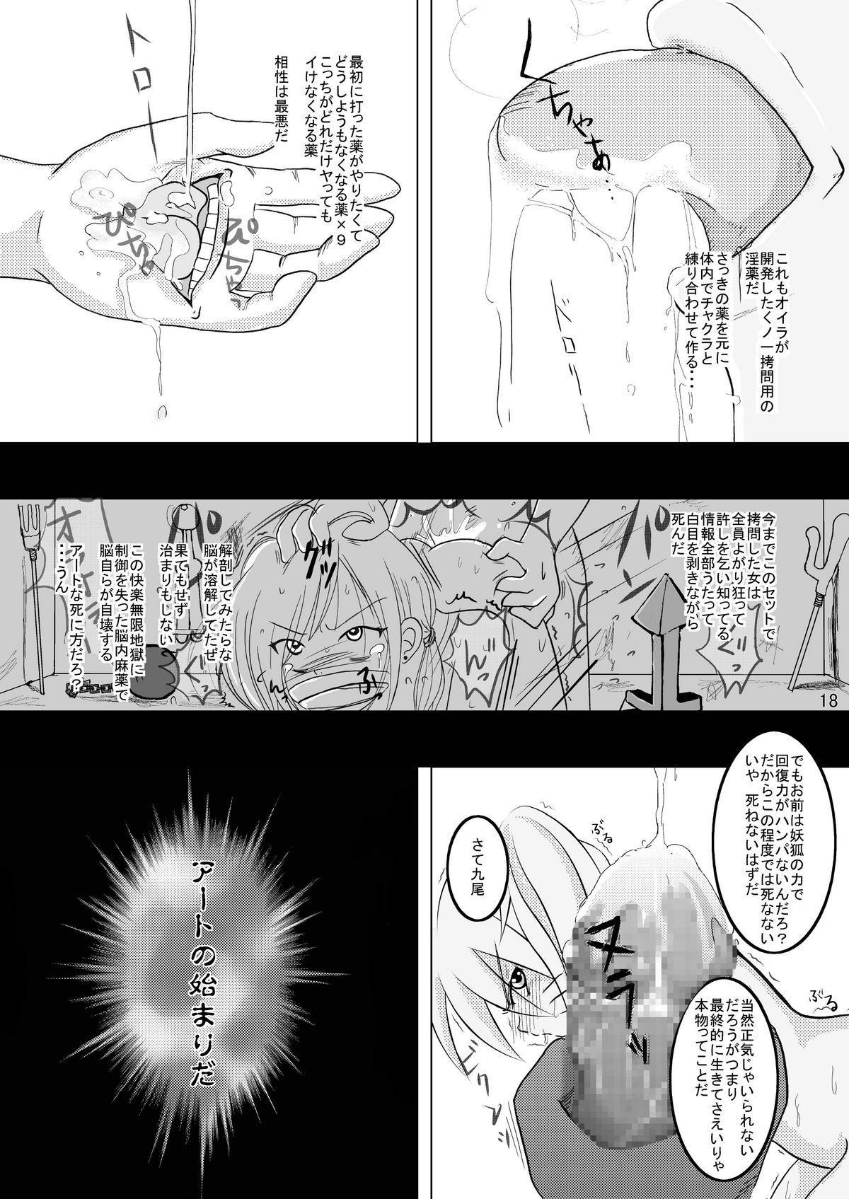 Minna de Naruko ~ Akatsuki Hobaku Hen ~ 17