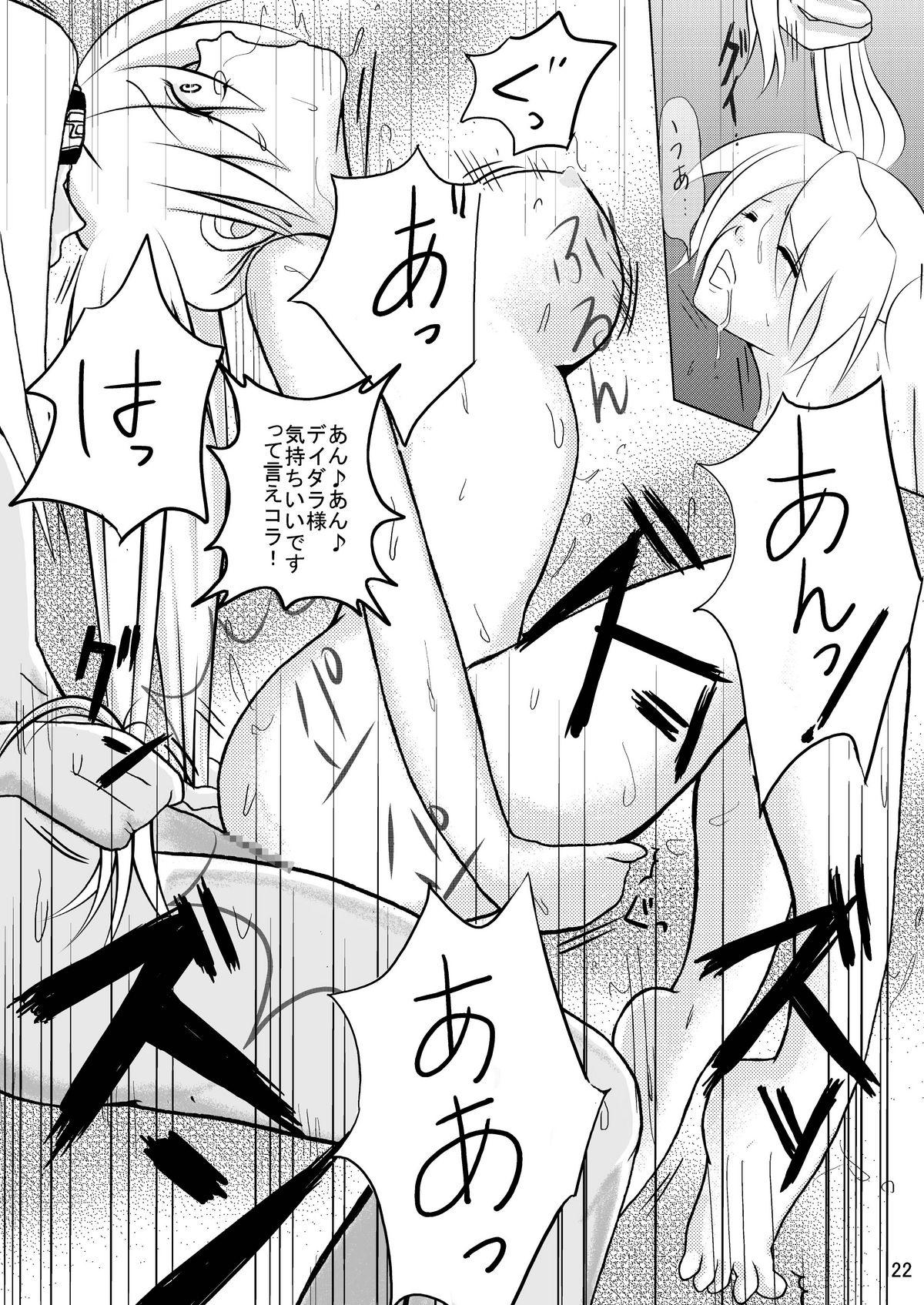 Minna de Naruko ~ Akatsuki Hobaku Hen ~ 21