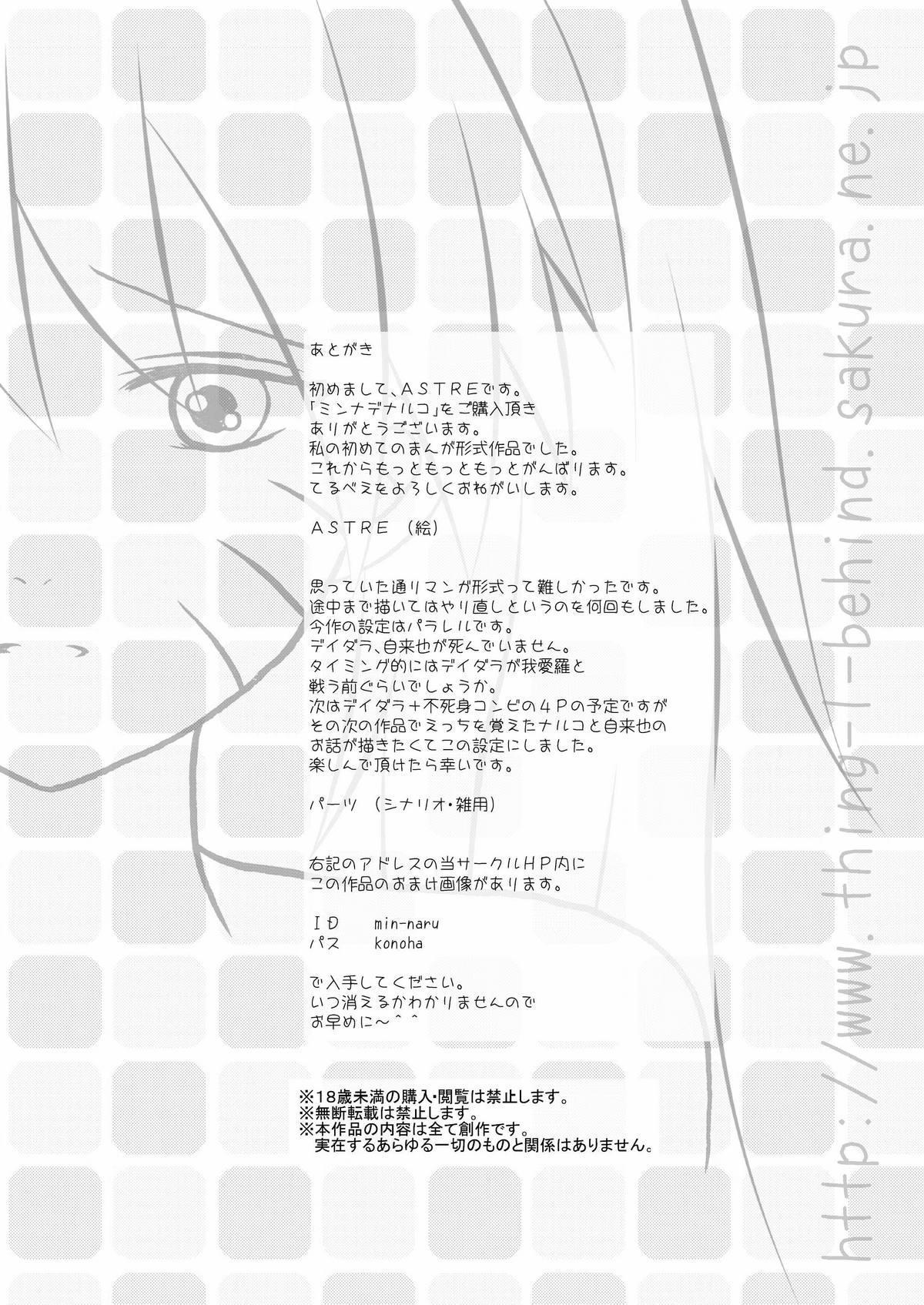 Minna de Naruko ~ Akatsuki Hobaku Hen ~ 29