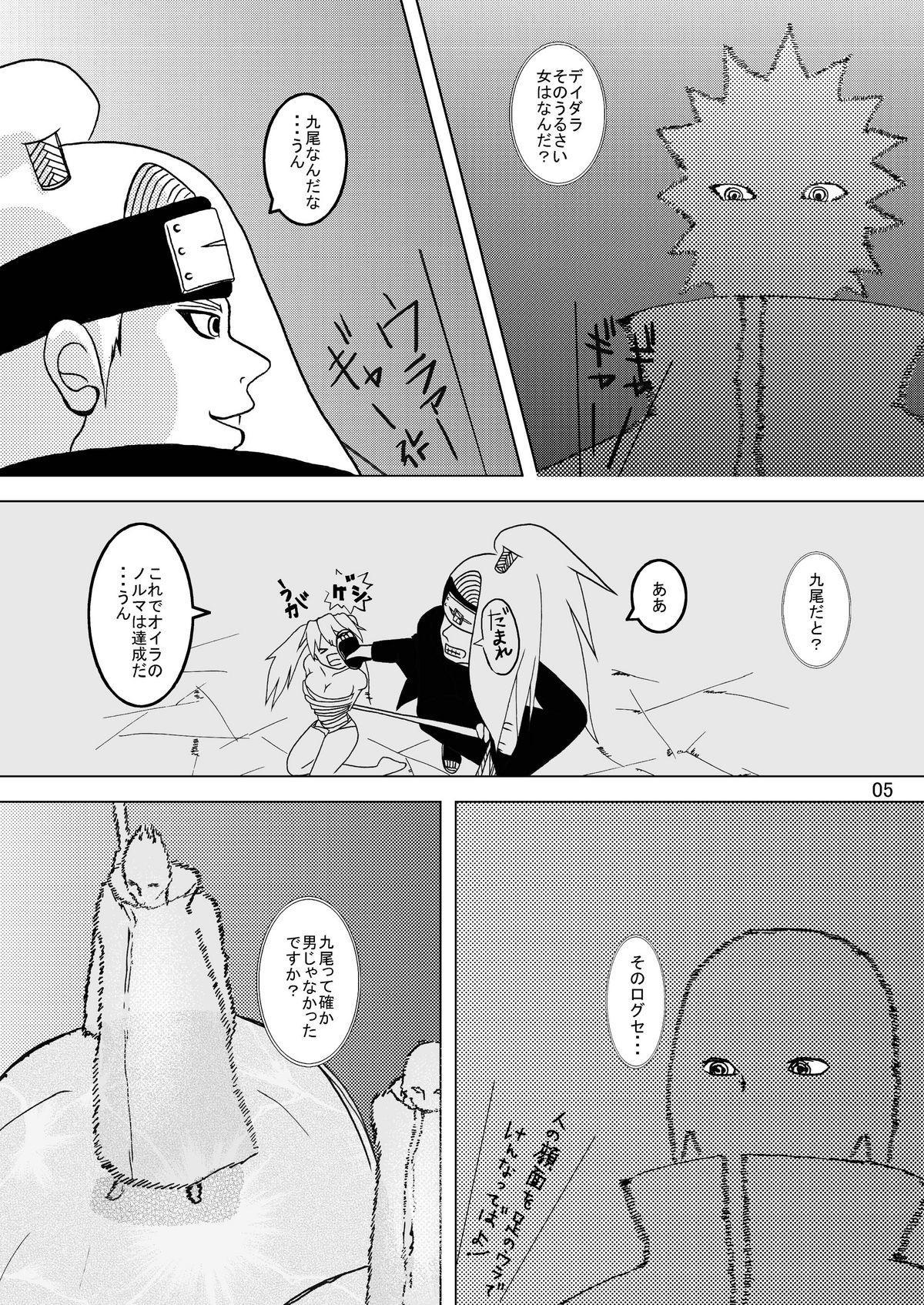 Minna de Naruko ~ Akatsuki Hobaku Hen ~ 4