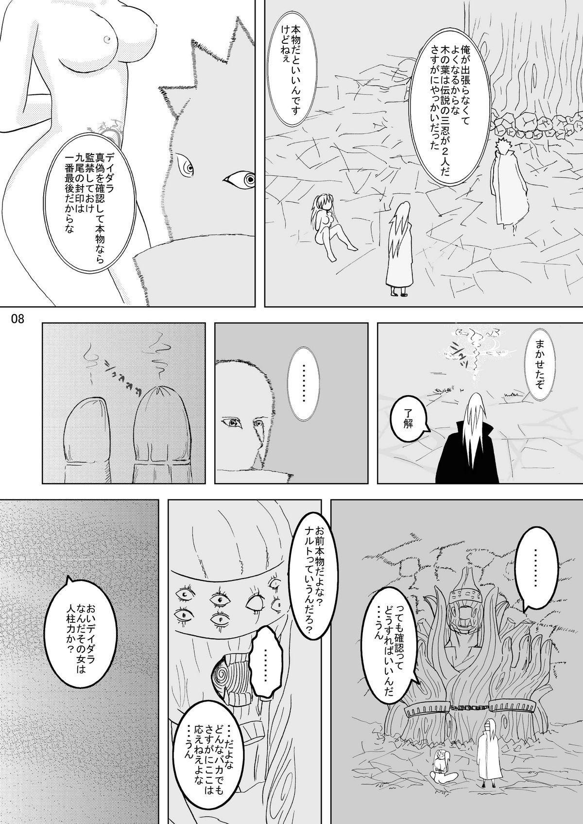 Minna de Naruko ~ Akatsuki Hobaku Hen ~ 7