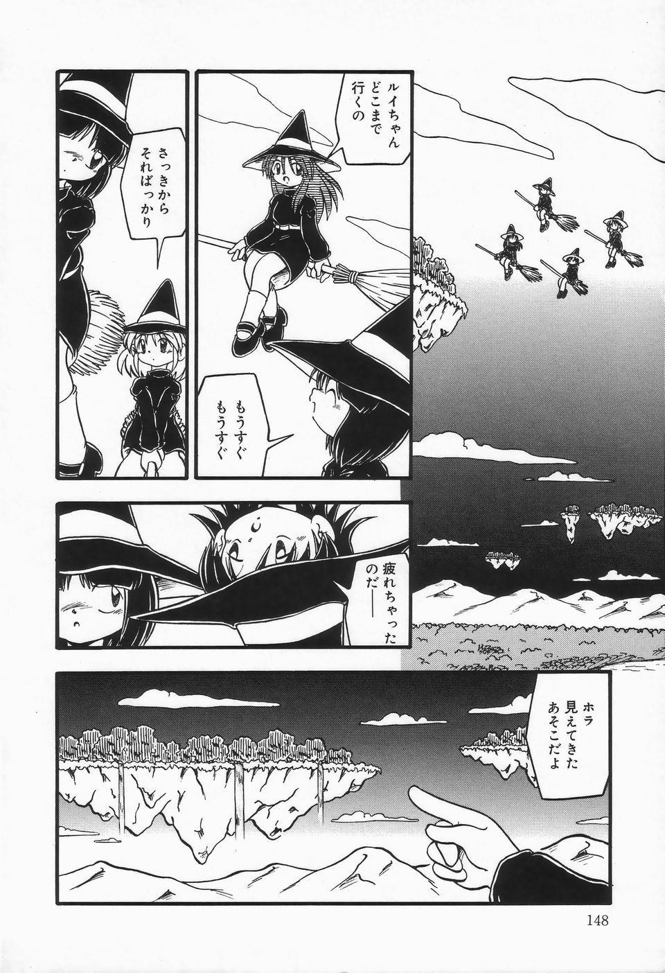 Mizu no Iro Kaze no Iro 151