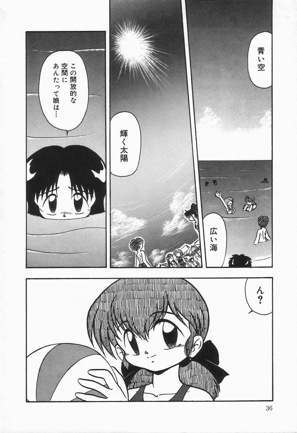 Mizu no Iro Kaze no Iro 39