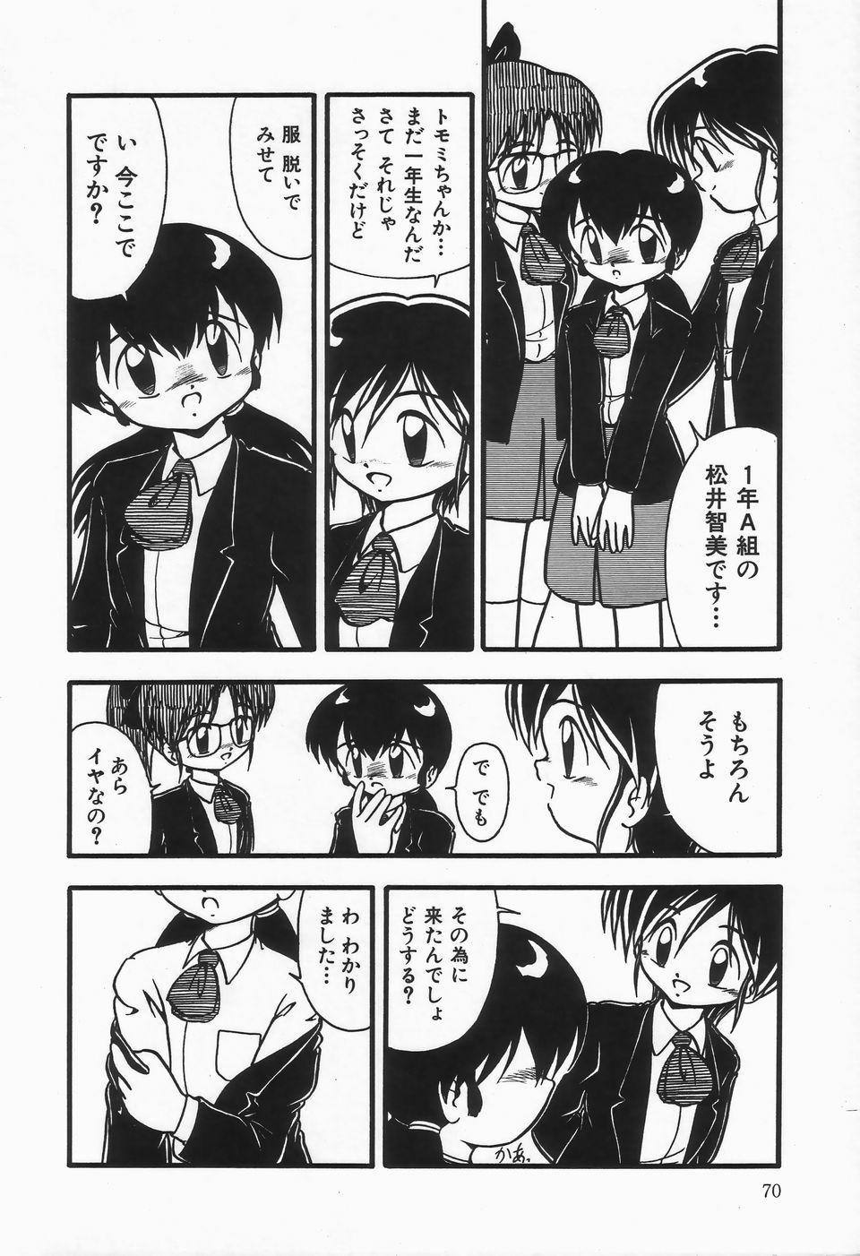 Mizu no Iro Kaze no Iro 73