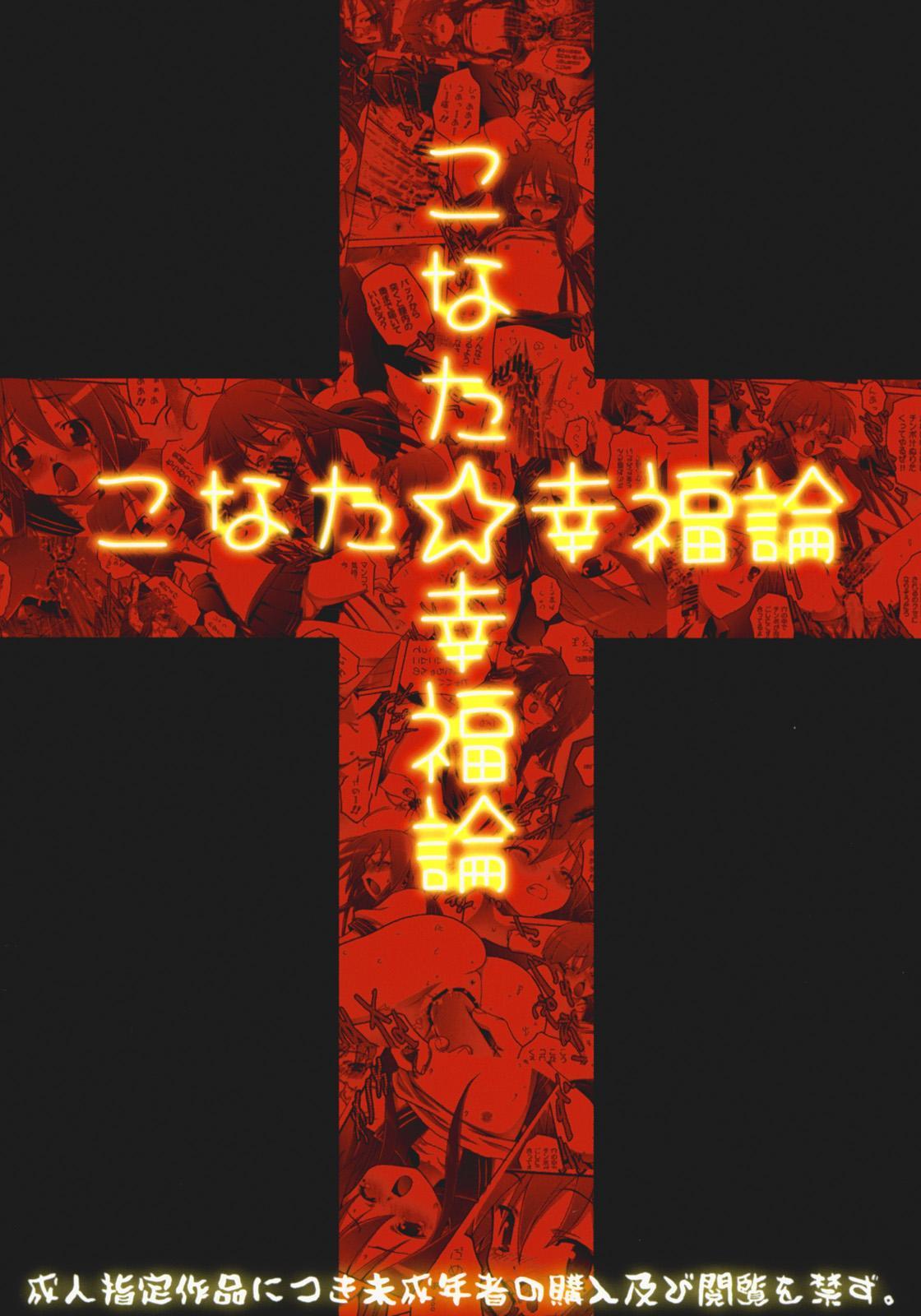 Konata Koufukuron 25