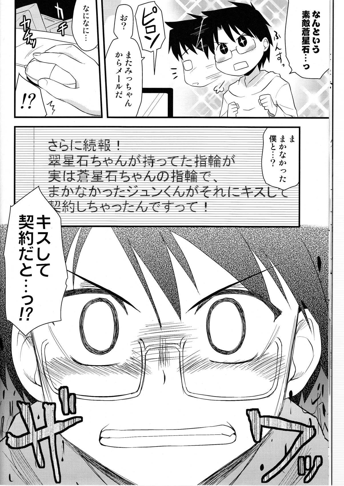 Souseiseki Hokan Keikaku 11