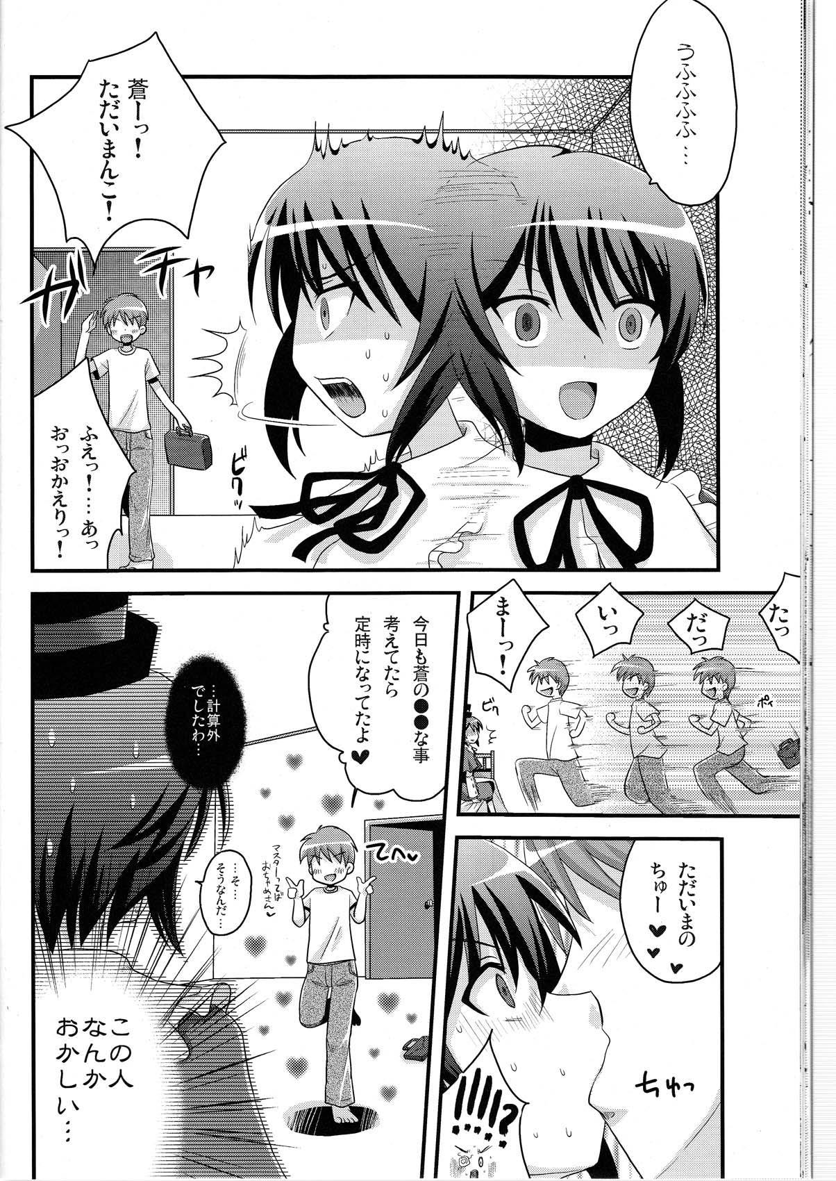Souseiseki Hokan Keikaku 21