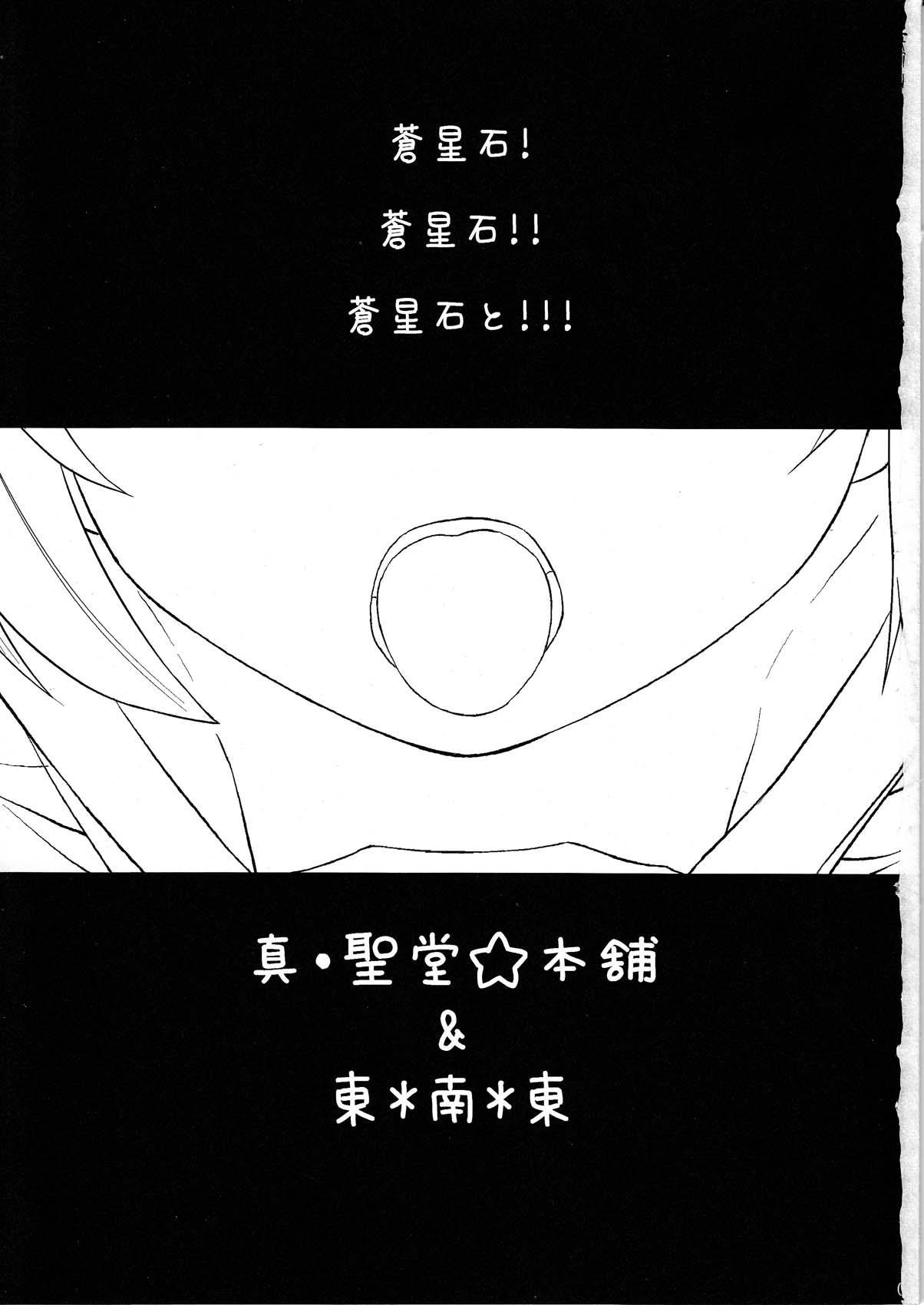 Souseiseki Hokan Keikaku 2