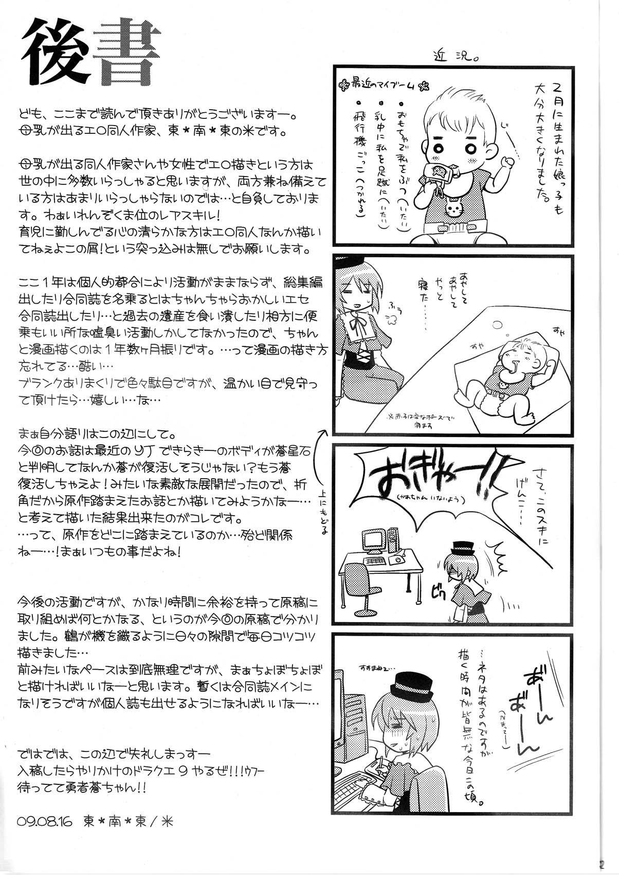 Souseiseki Hokan Keikaku 32