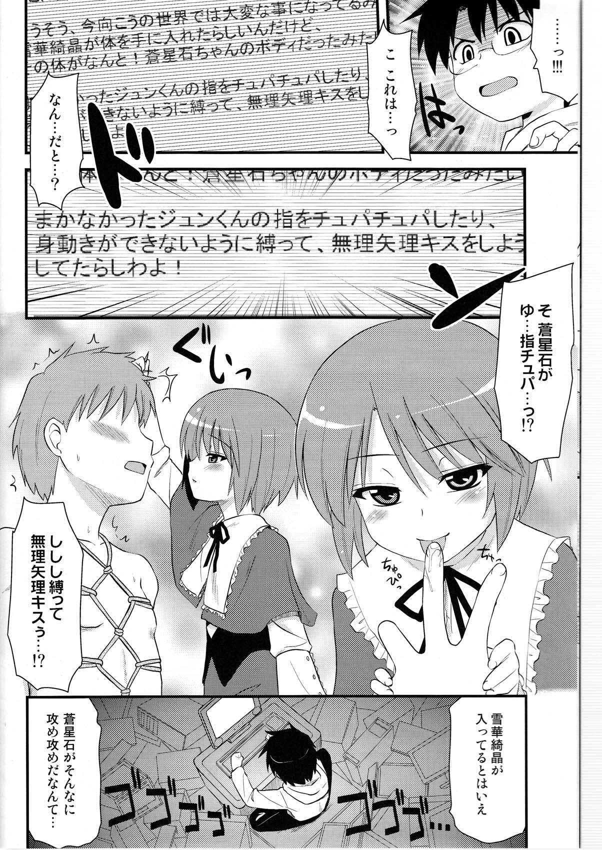 Souseiseki Hokan Keikaku 7