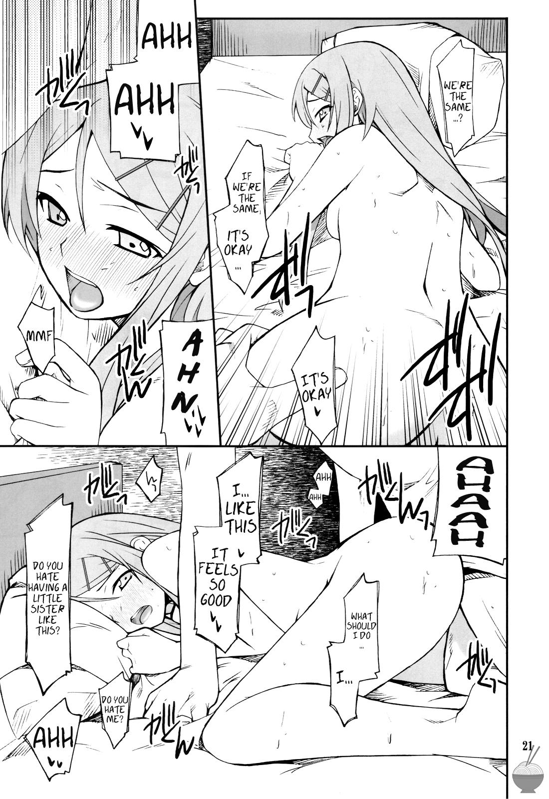 Ore x Imouto Kouryaku Daisakusen!! 20