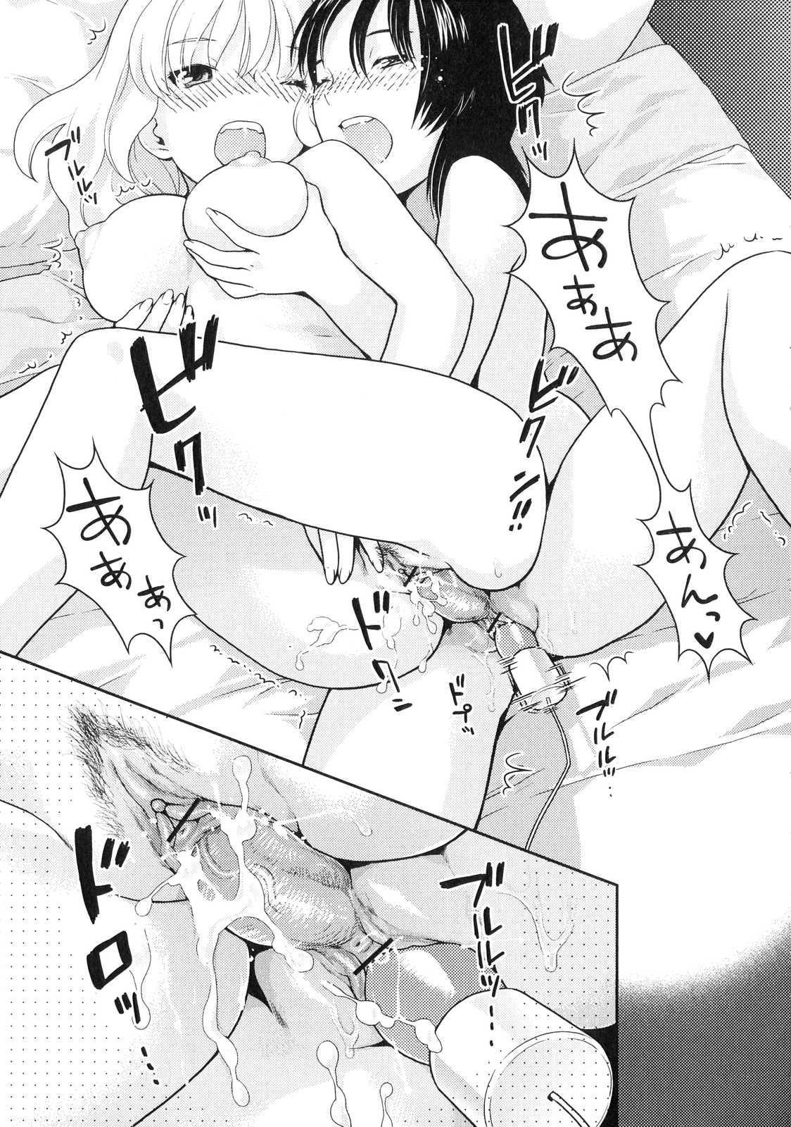 Futanari Relations 135