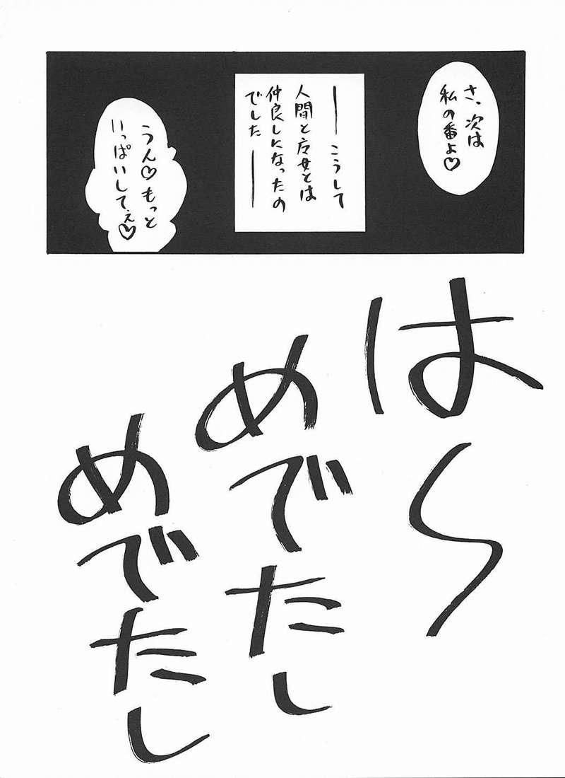 はーたんおむつ説推進派2 10