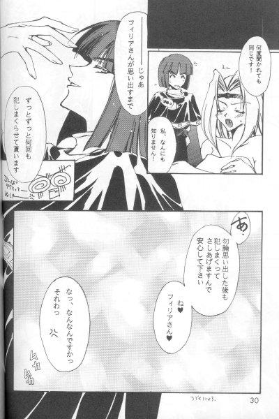 Himitsu 24
