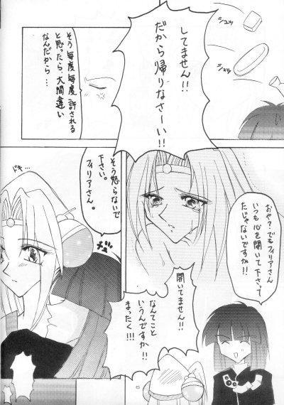 Himitsu 2