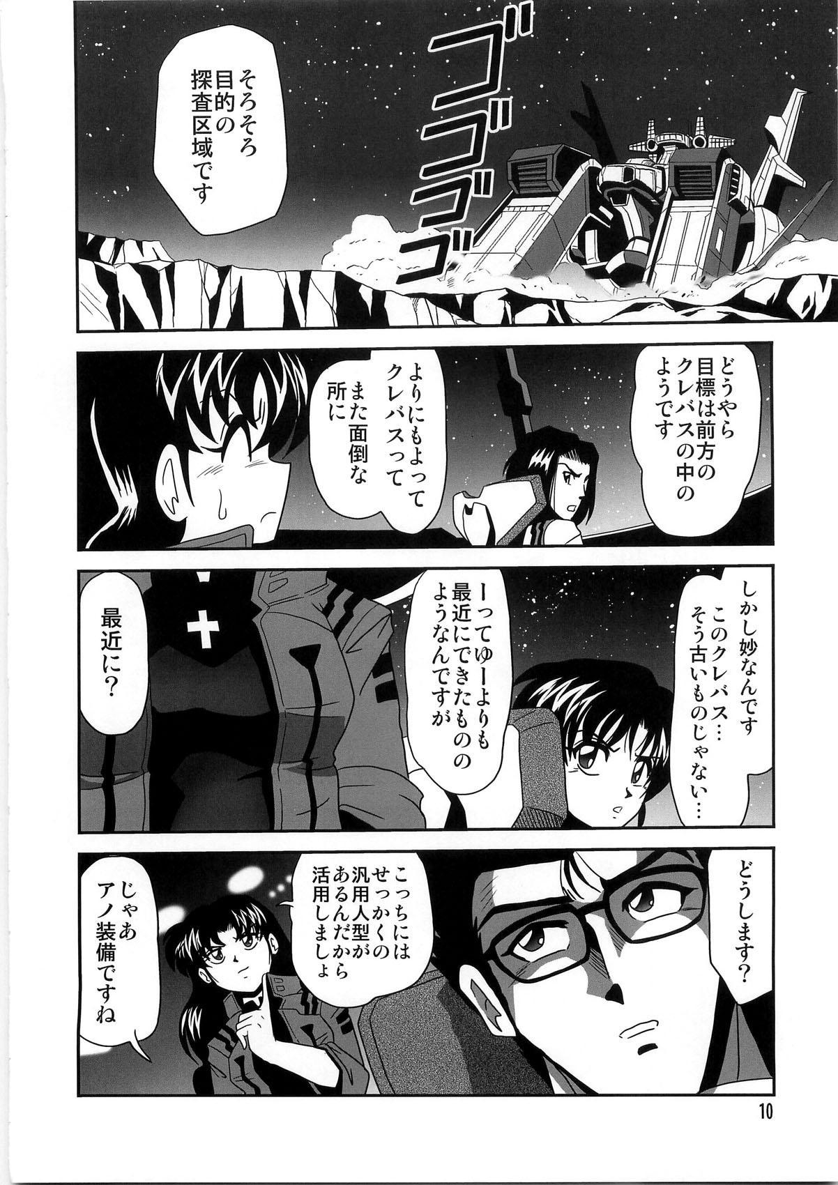 Second Uchuu Keikaku 4 9