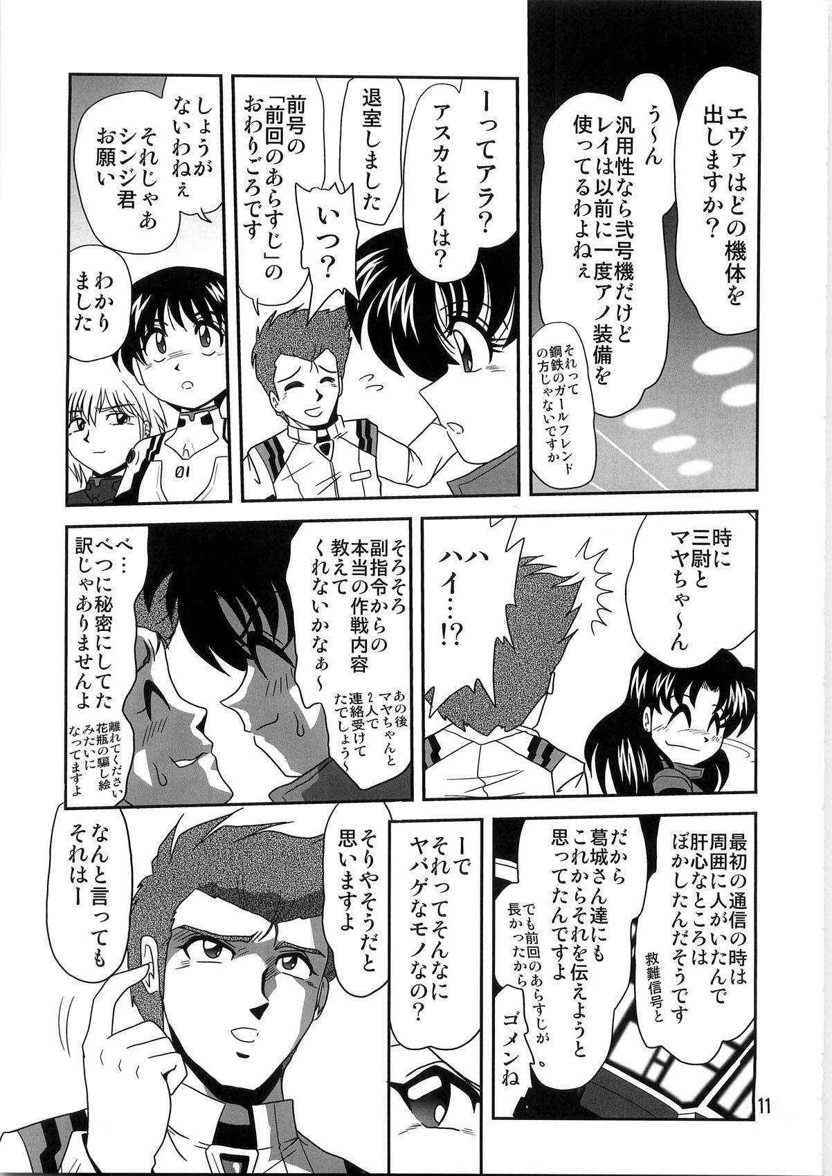 Second Uchuu Keikaku 4 10