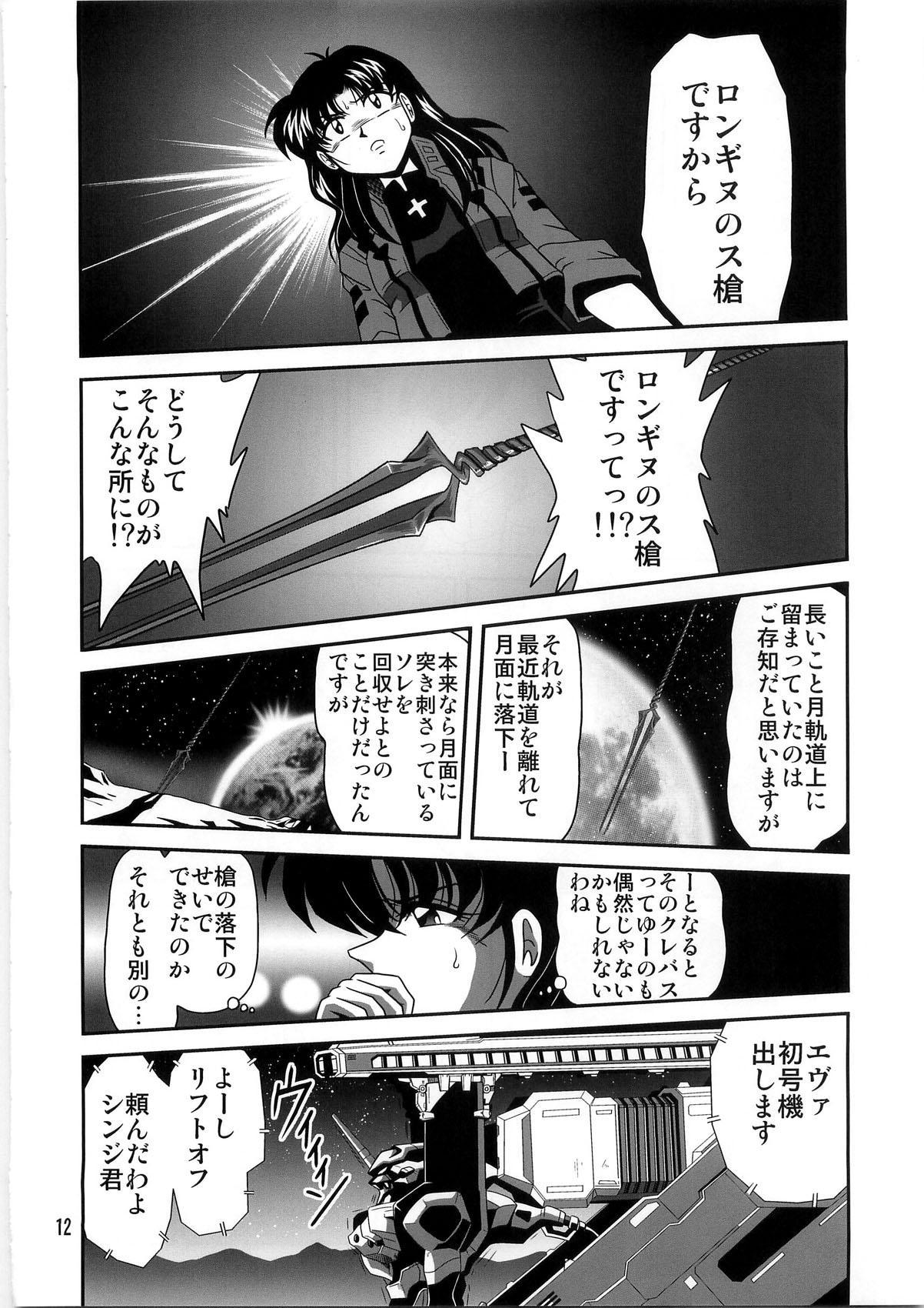 Second Uchuu Keikaku 4 11