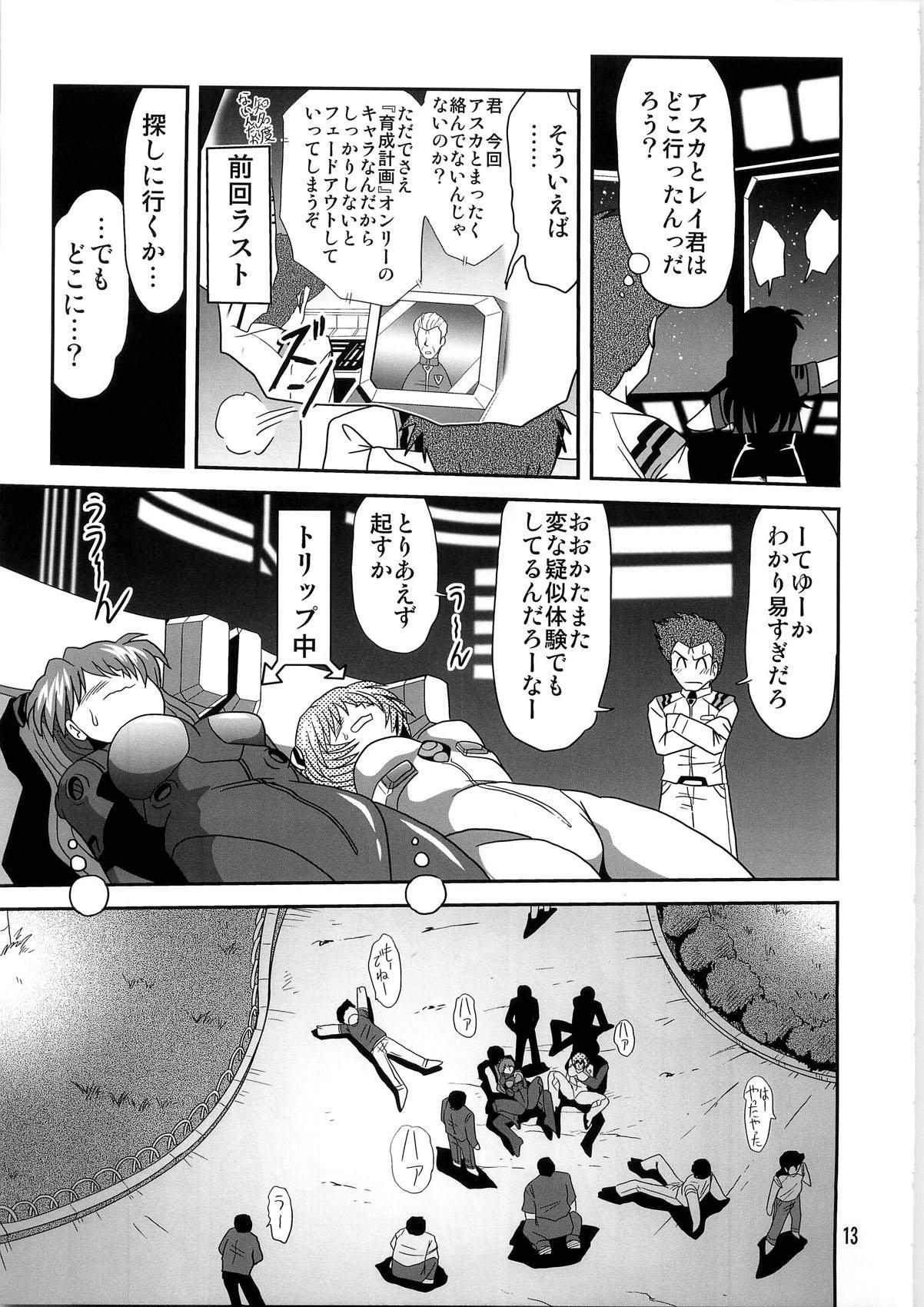 Second Uchuu Keikaku 4 12