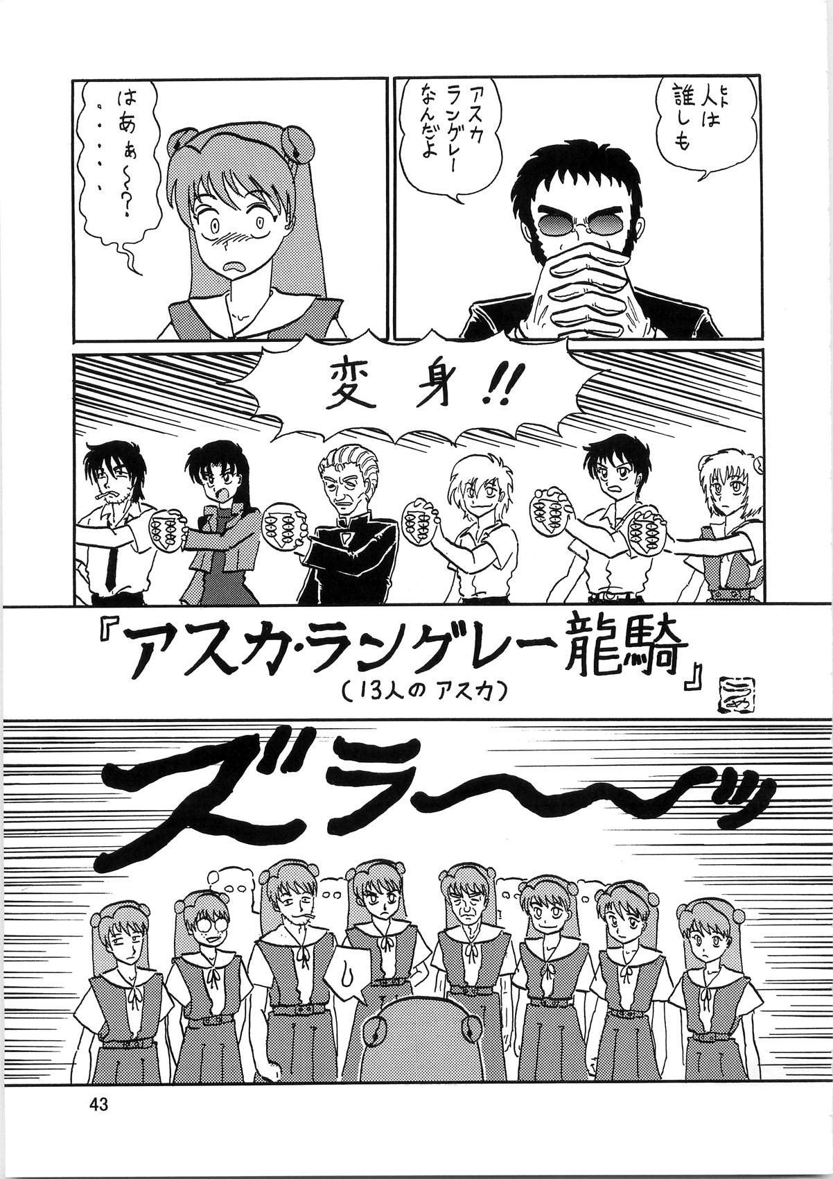 Second Uchuu Keikaku 4 42