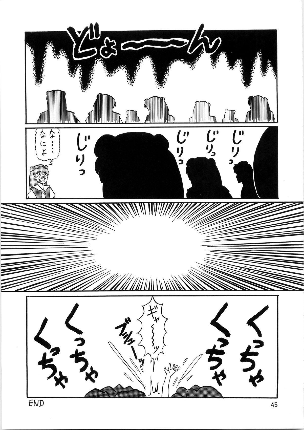 Second Uchuu Keikaku 4 44