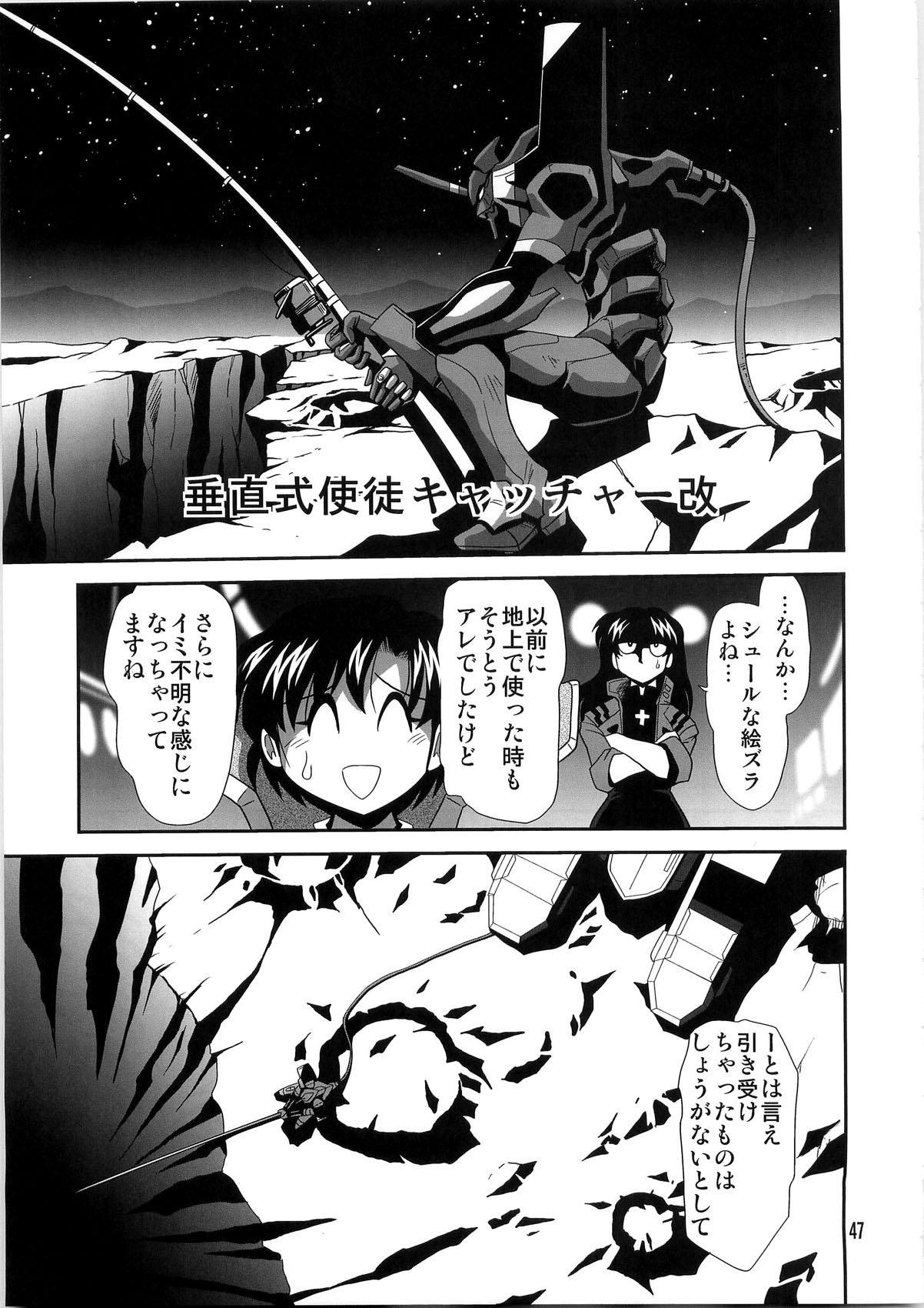 Second Uchuu Keikaku 4 46