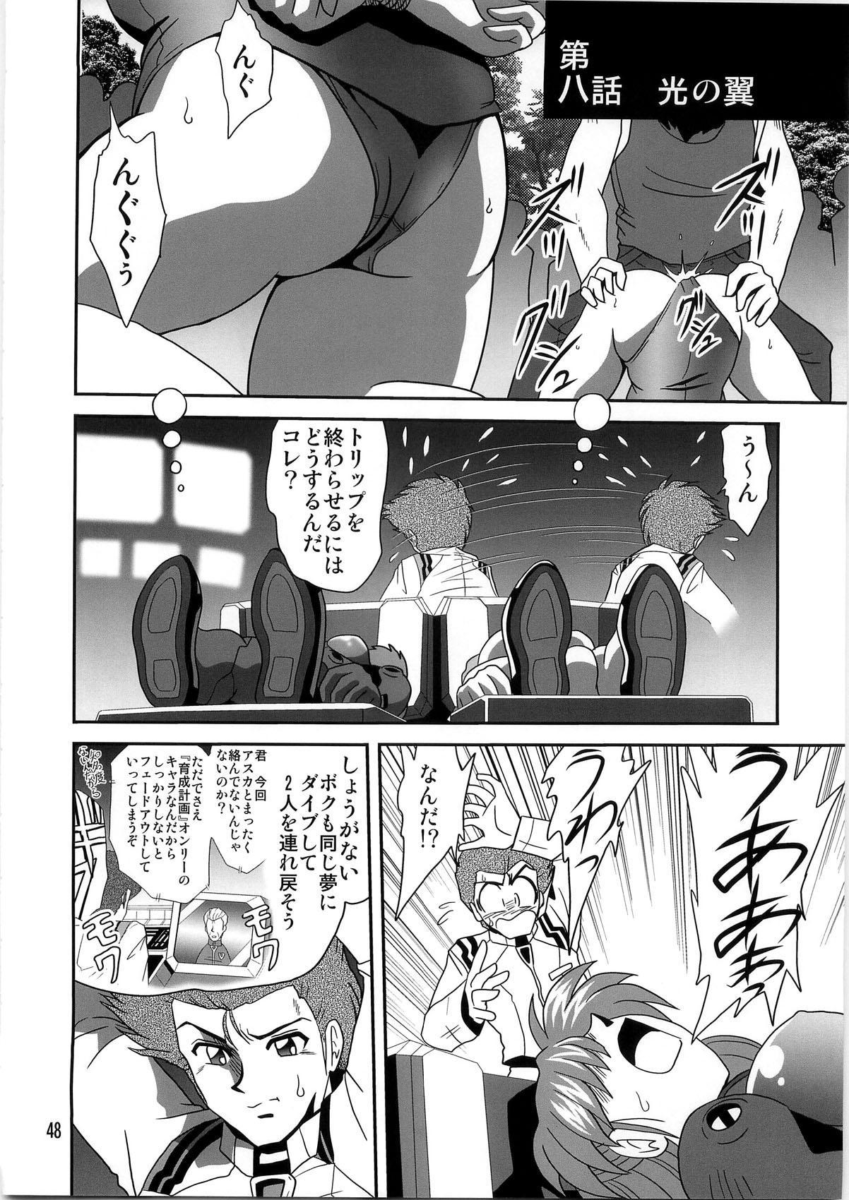 Second Uchuu Keikaku 4 47