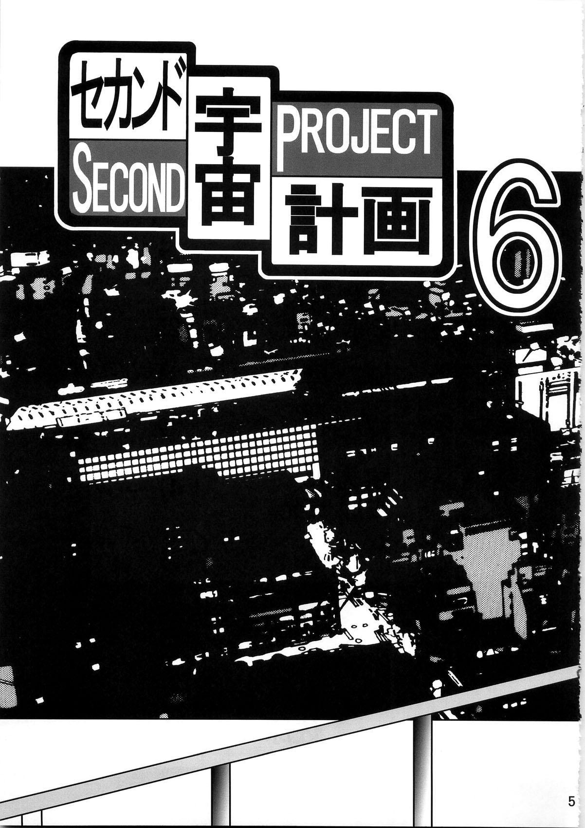 Second Uchuu Keikaku 4 4