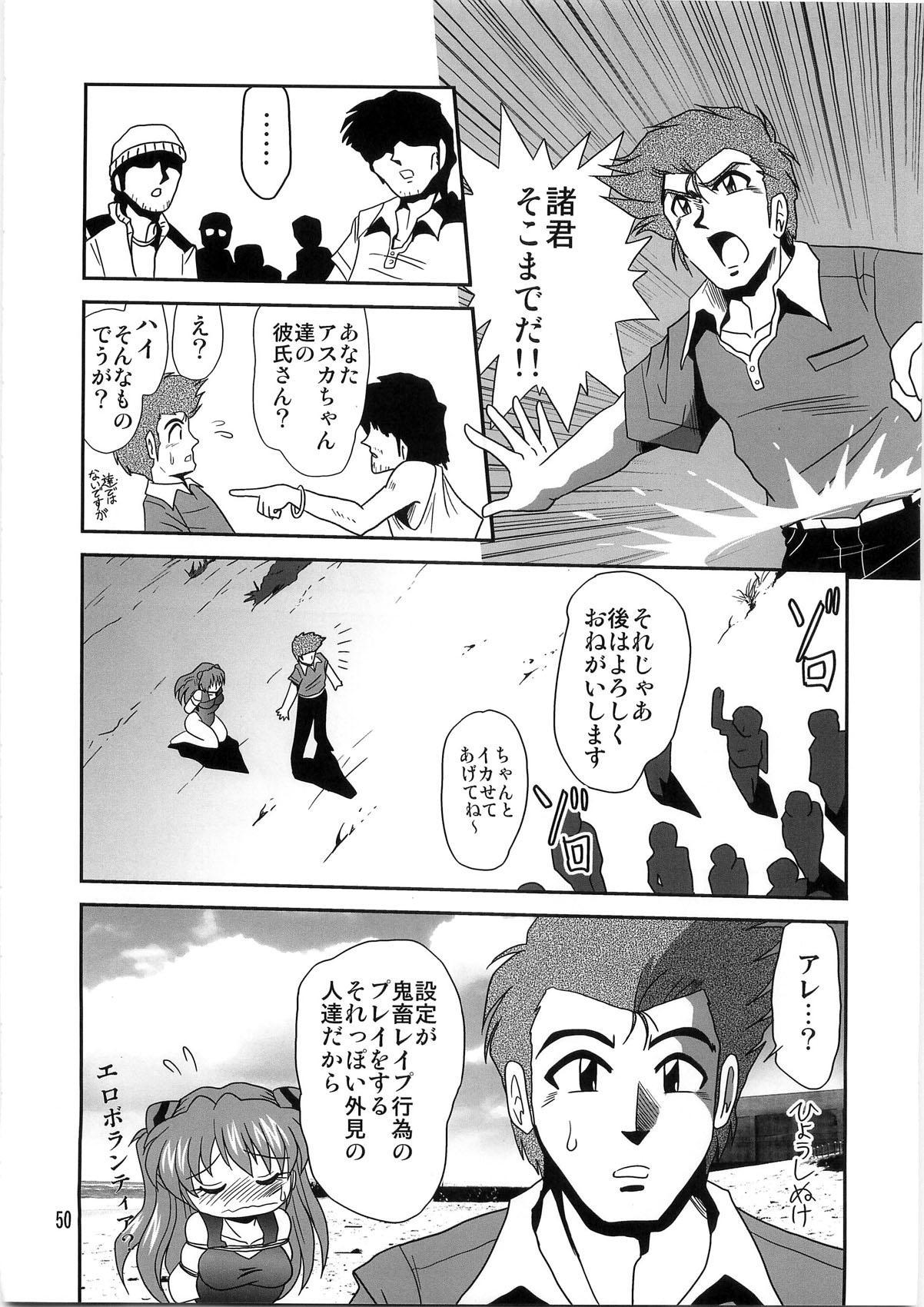 Second Uchuu Keikaku 4 49
