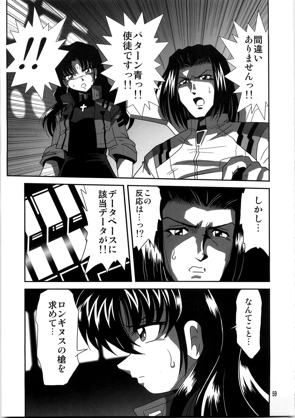 Second Uchuu Keikaku 4 58