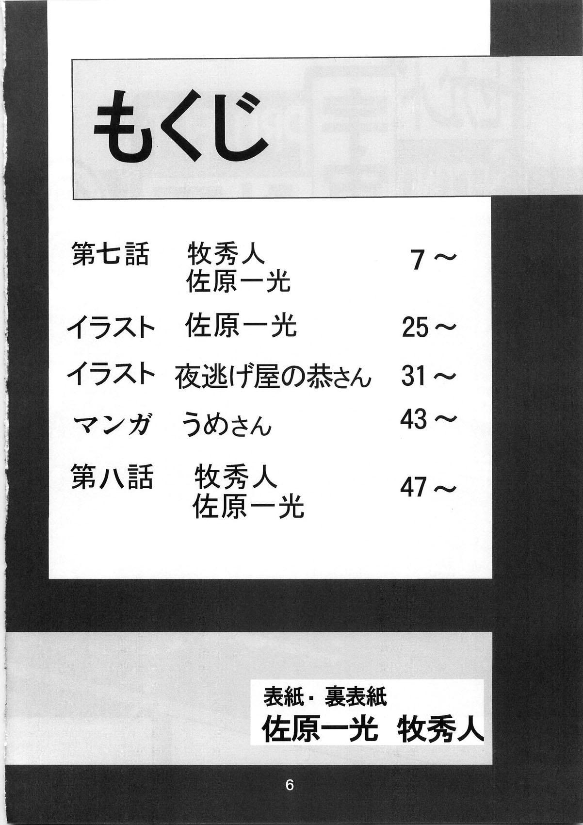 Second Uchuu Keikaku 4 5