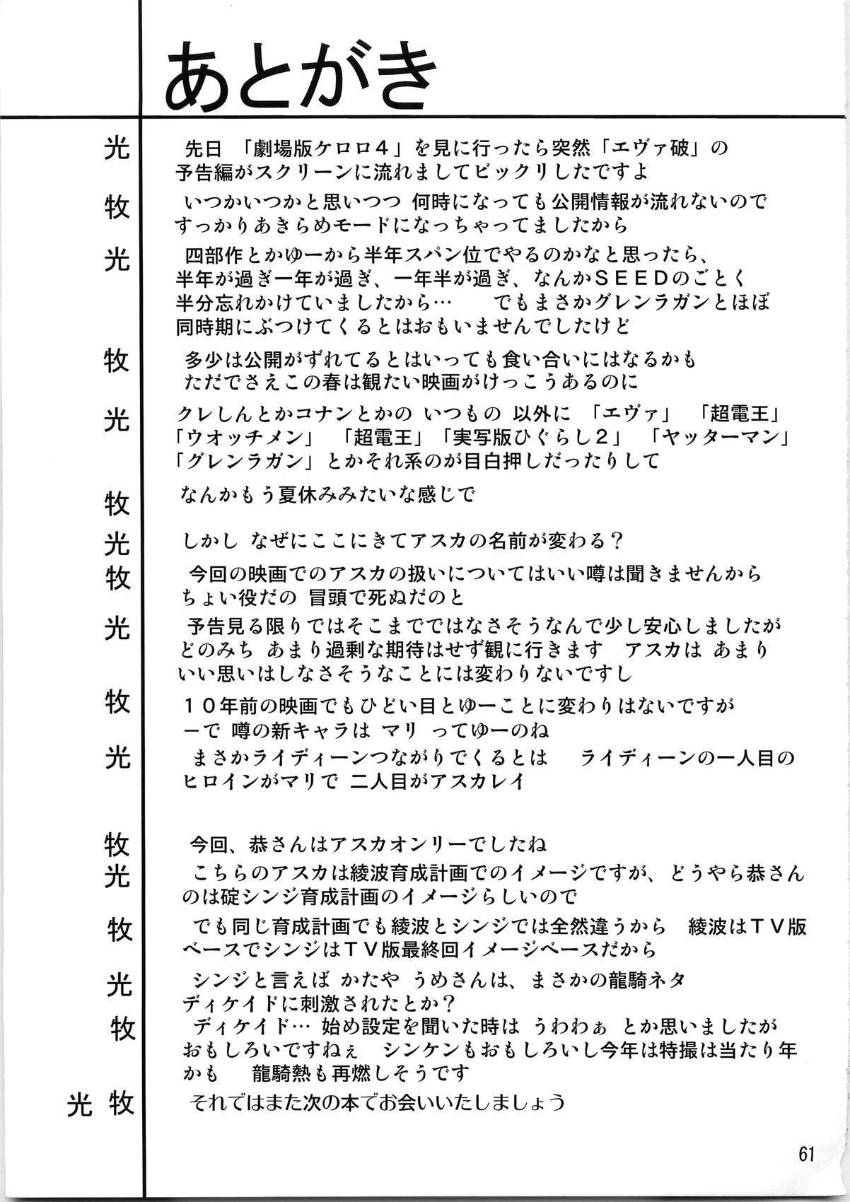 Second Uchuu Keikaku 4 60