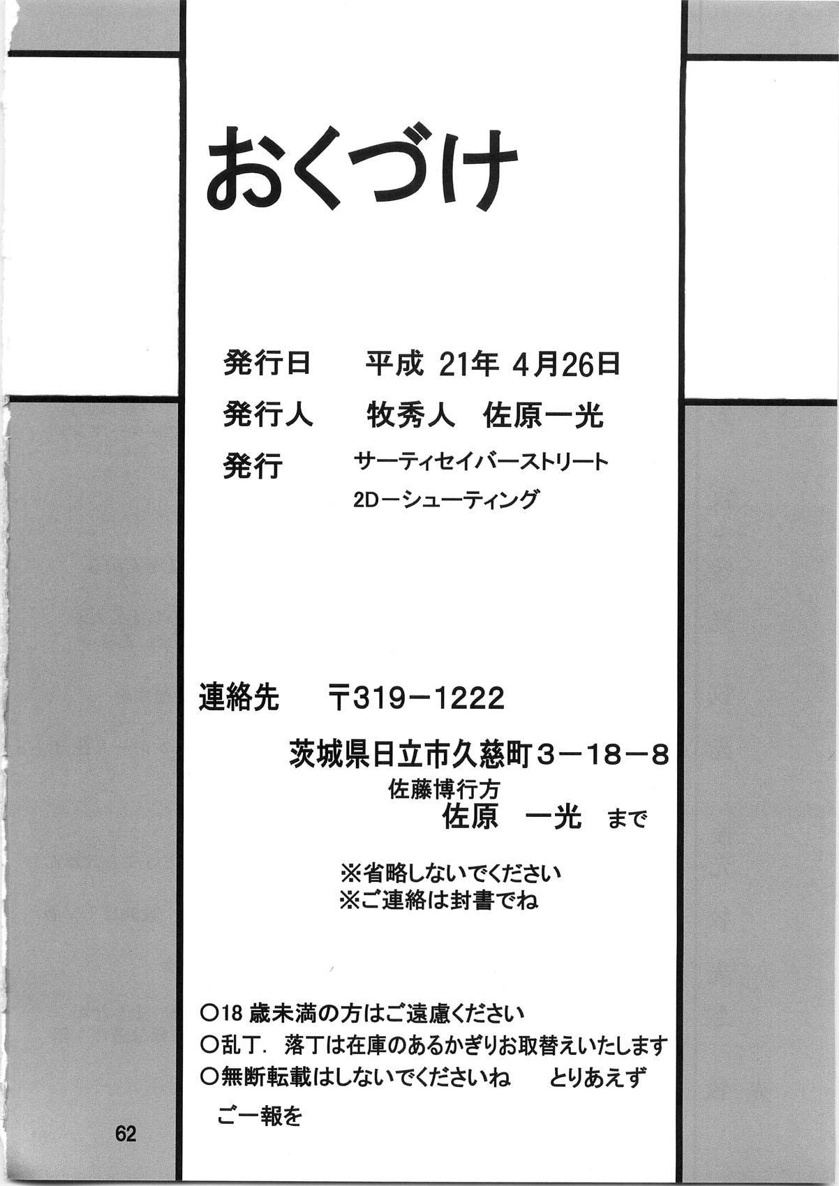Second Uchuu Keikaku 4 61