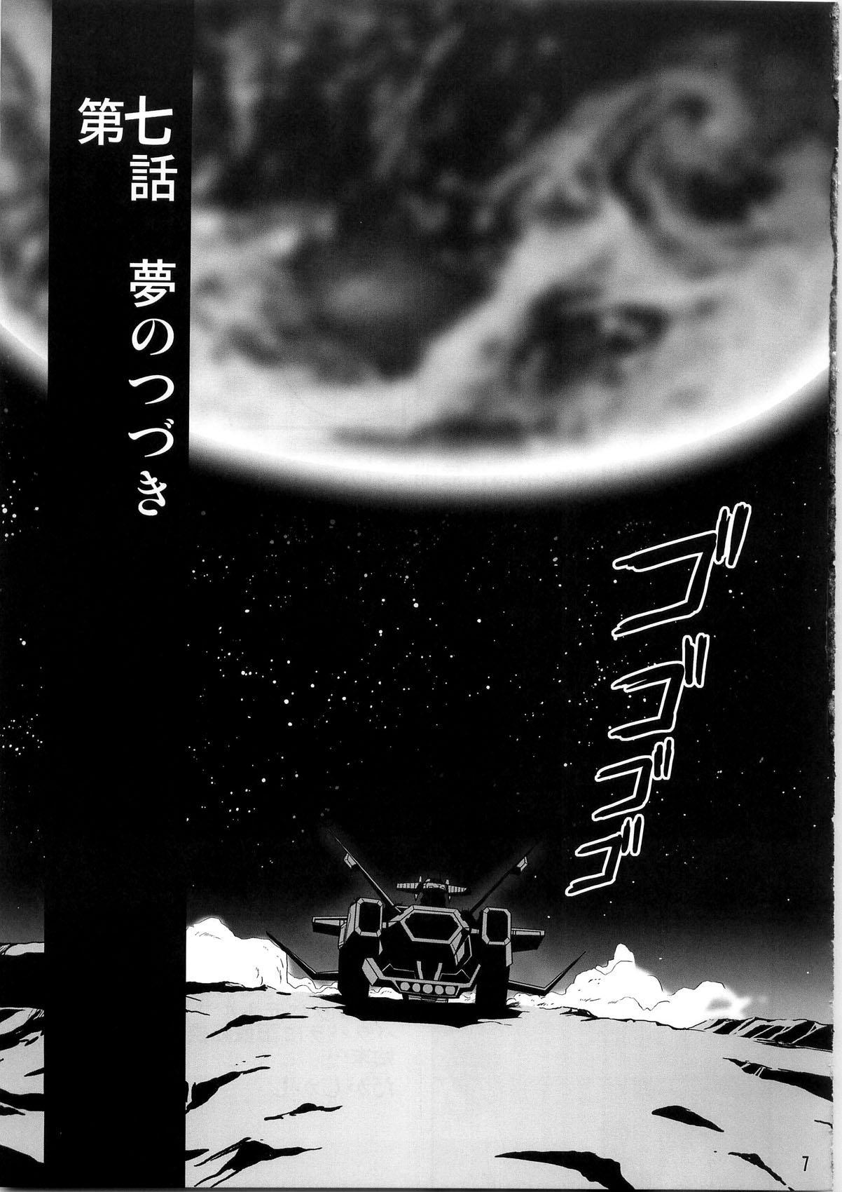 Second Uchuu Keikaku 4 6