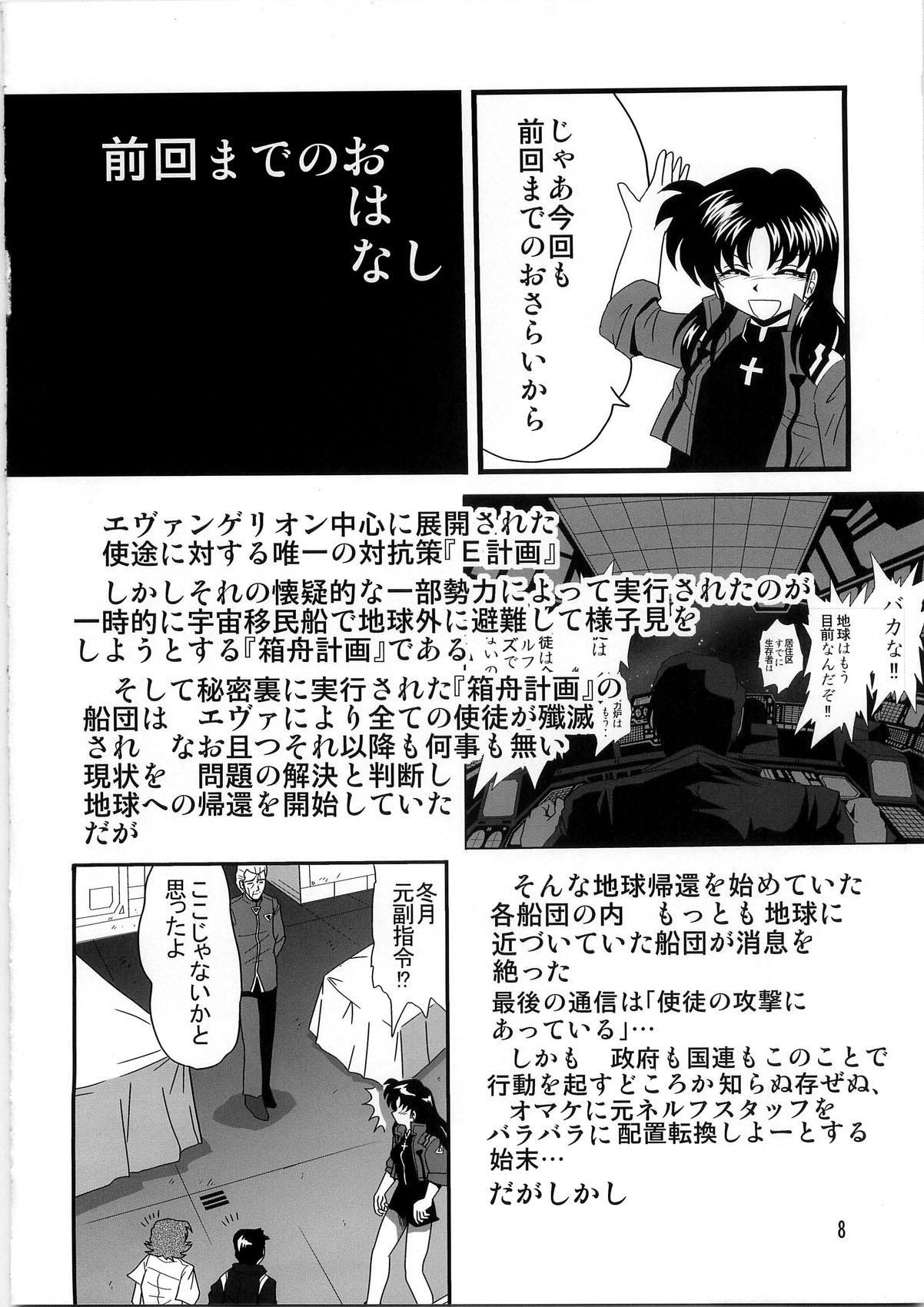 Second Uchuu Keikaku 4 7
