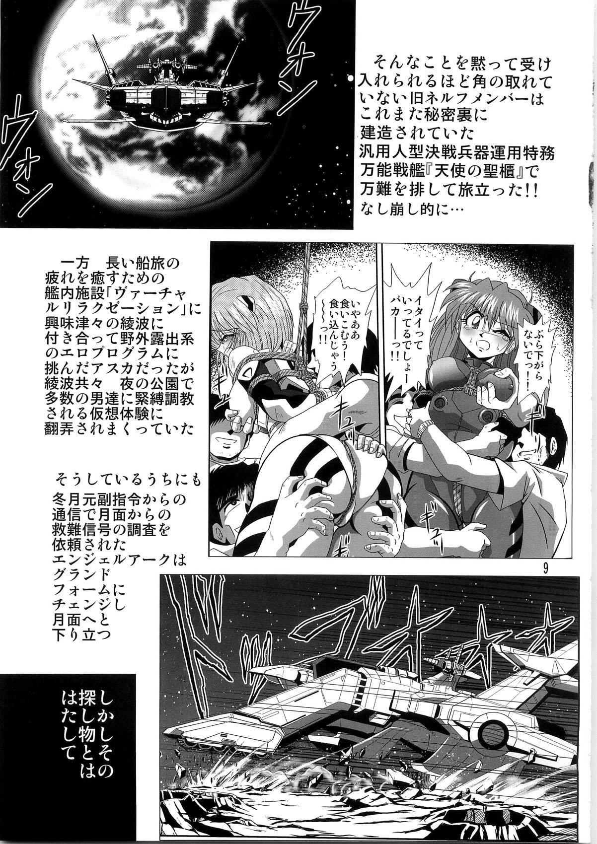 Second Uchuu Keikaku 4 8