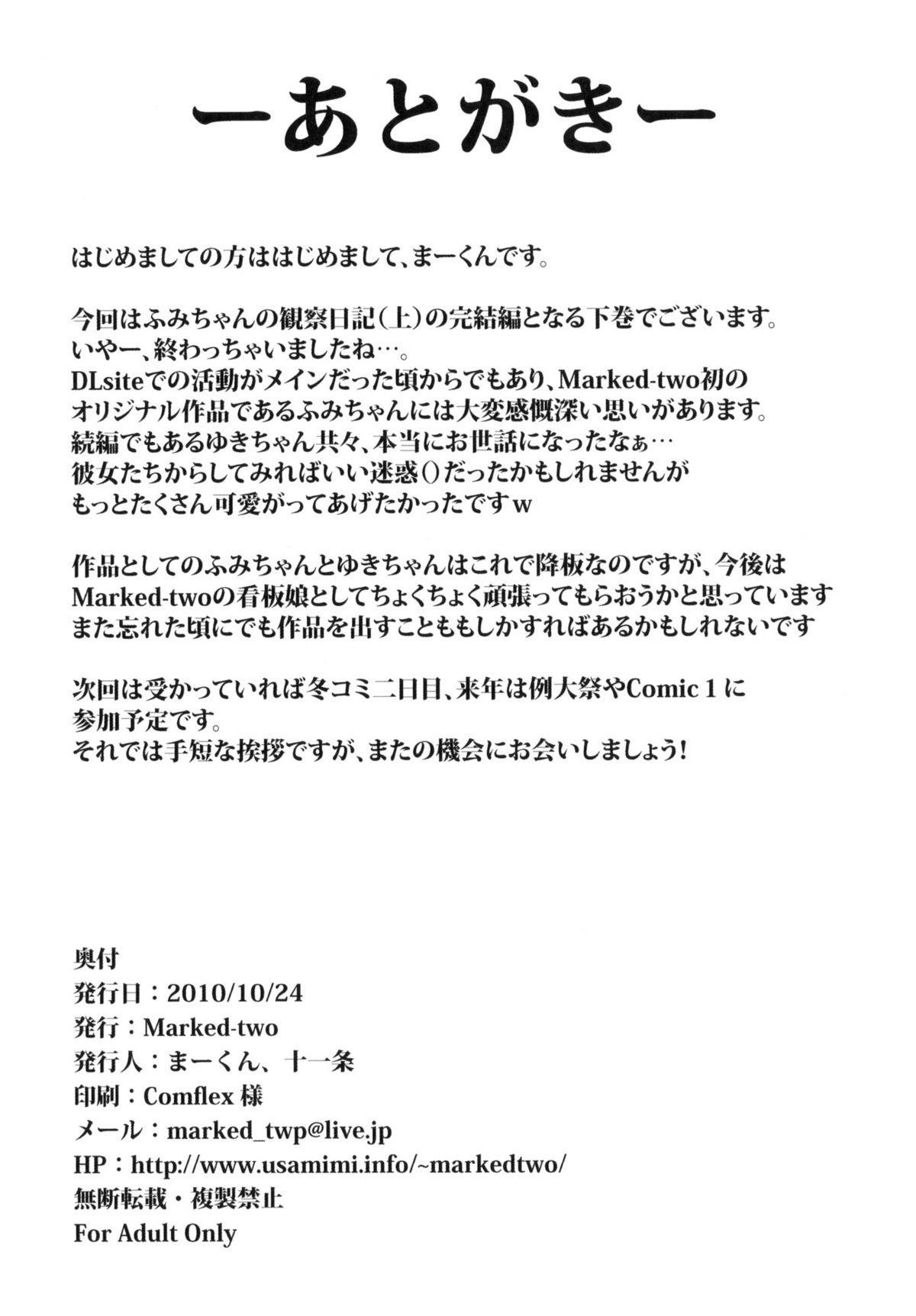 (SC49) [Marked-two (Maa-kun, Juuichijou)] Fumi-chan no Kansatsu Nikki (Ge) | Fumi-chan's Observation Diary (Bottom) [English] [desudesu] 32