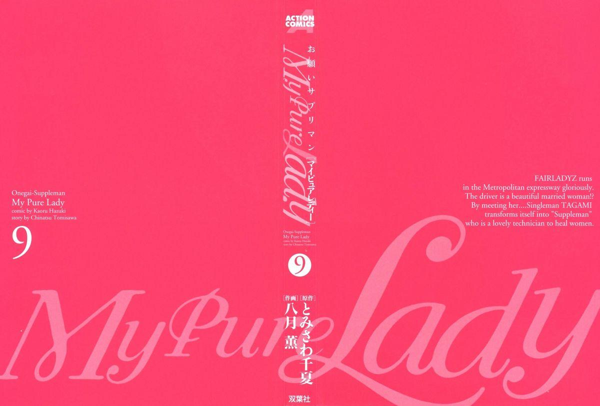 My Pure Lady Vol.9 2