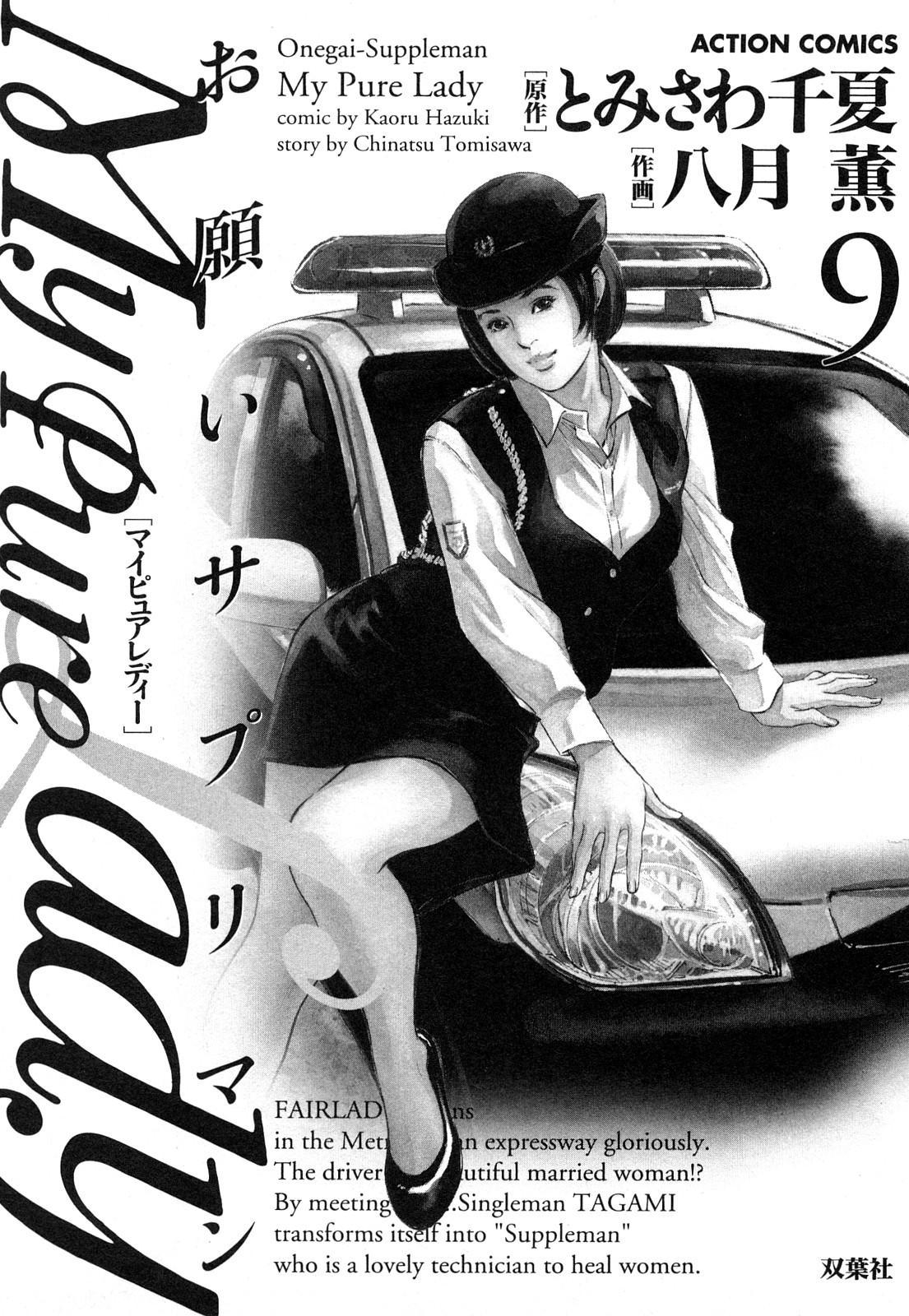 My Pure Lady Vol.9 3