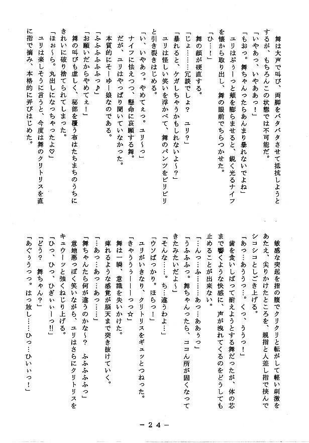 舞式 ブラウザ版 23