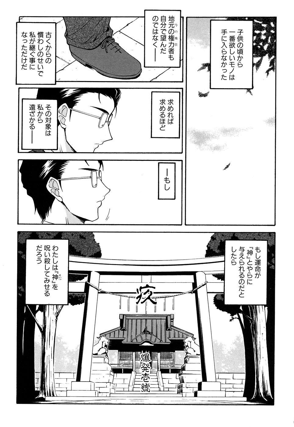 Fechikko VS Series ROUND.2 Miko San VS Maid San 9