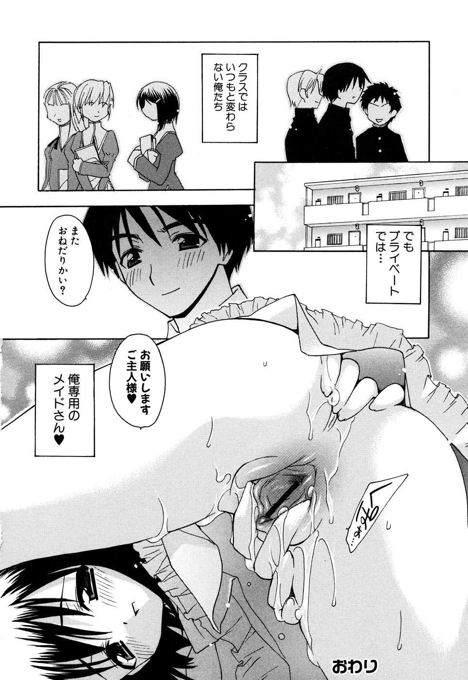 Fechikko VS Series ROUND.2 Miko San VS Maid San 102