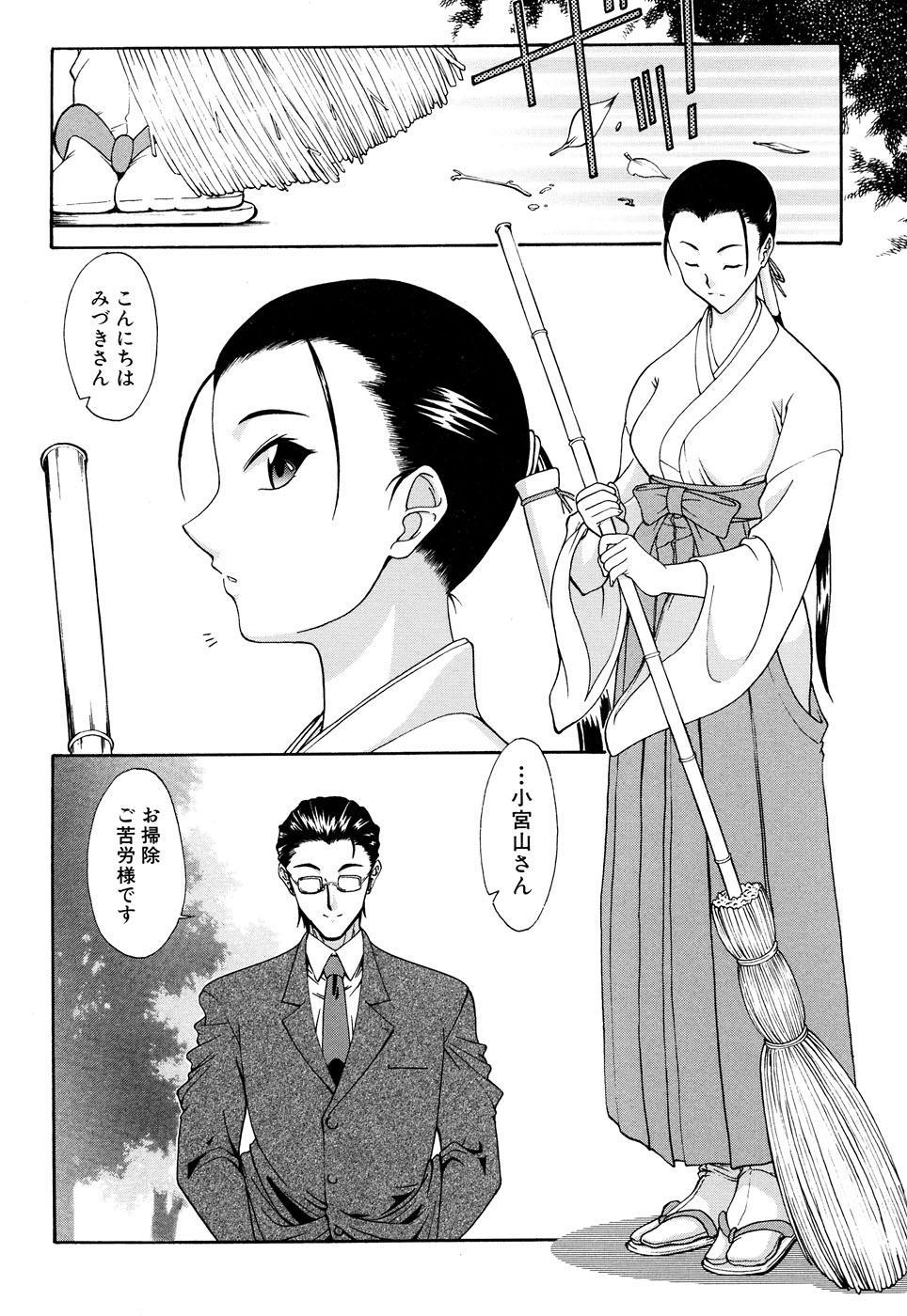 Fechikko VS Series ROUND.2 Miko San VS Maid San 10